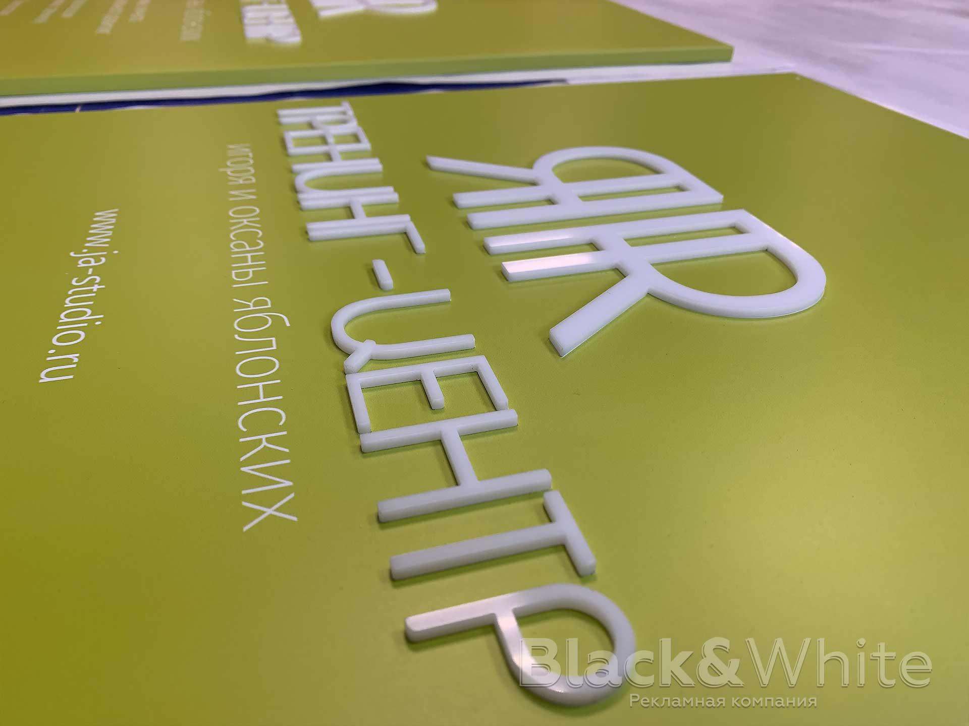 вывеска-табличка-на-дверь-с-псевдообъёмными-буквами-заказать-в-Красноярске.jpg