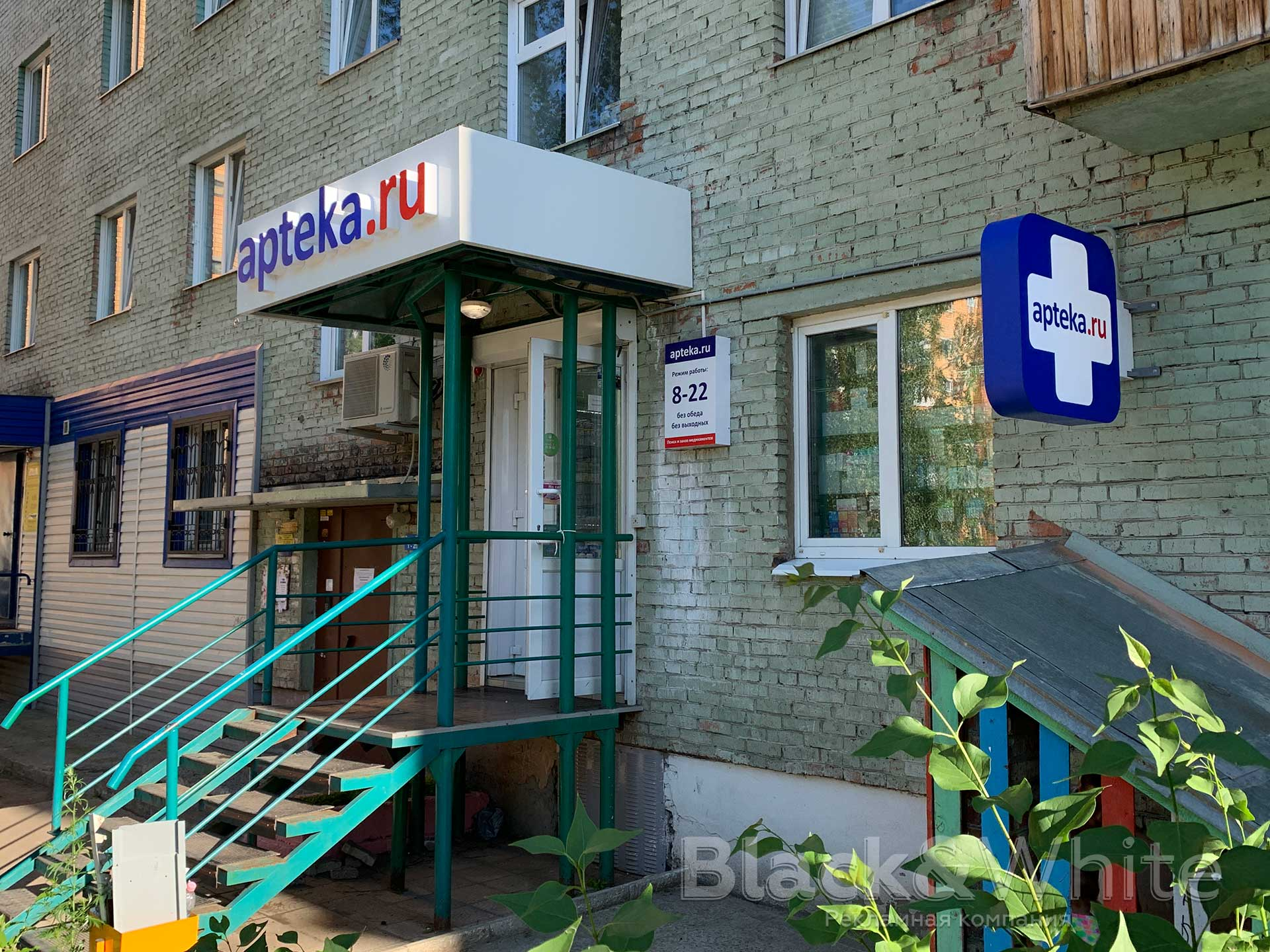 Световая-вывеска-для-аптеки-объёмные-буквы-Красноярск.jpg