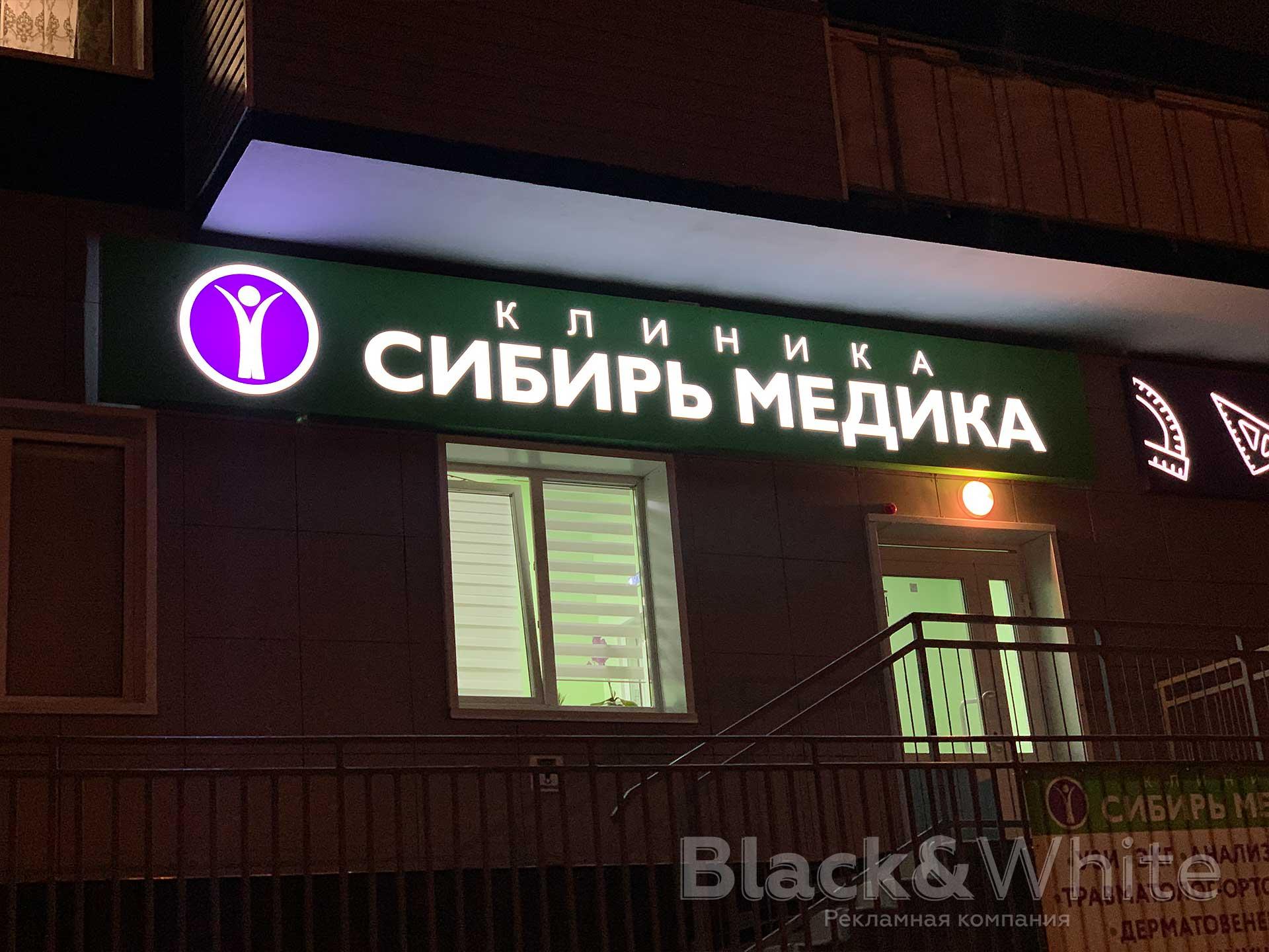 Световая-ывеска-для-медицинской-клиники-в-Красноярске.jpg