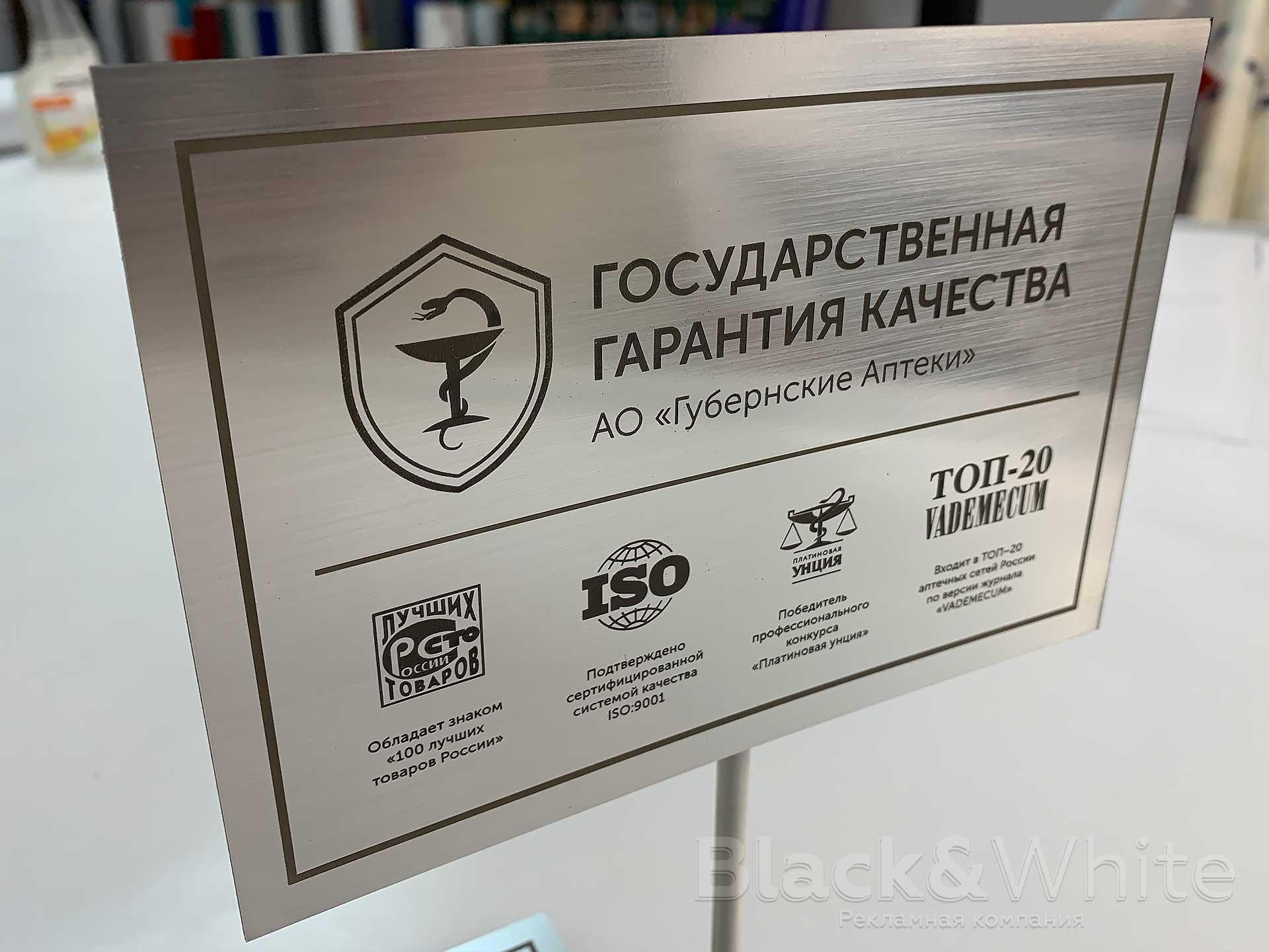 Табличка-из-декоративного-пластика-Красноярск.jpg