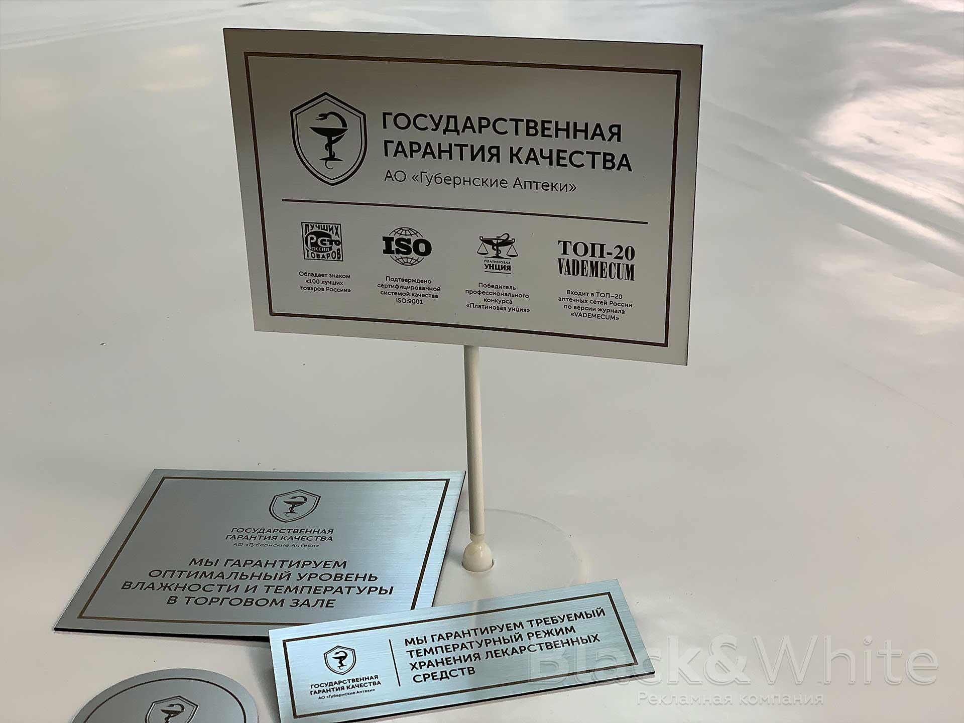 Табличка-из-декоративного-пластика-изготовление-в-Красноярске.jpg