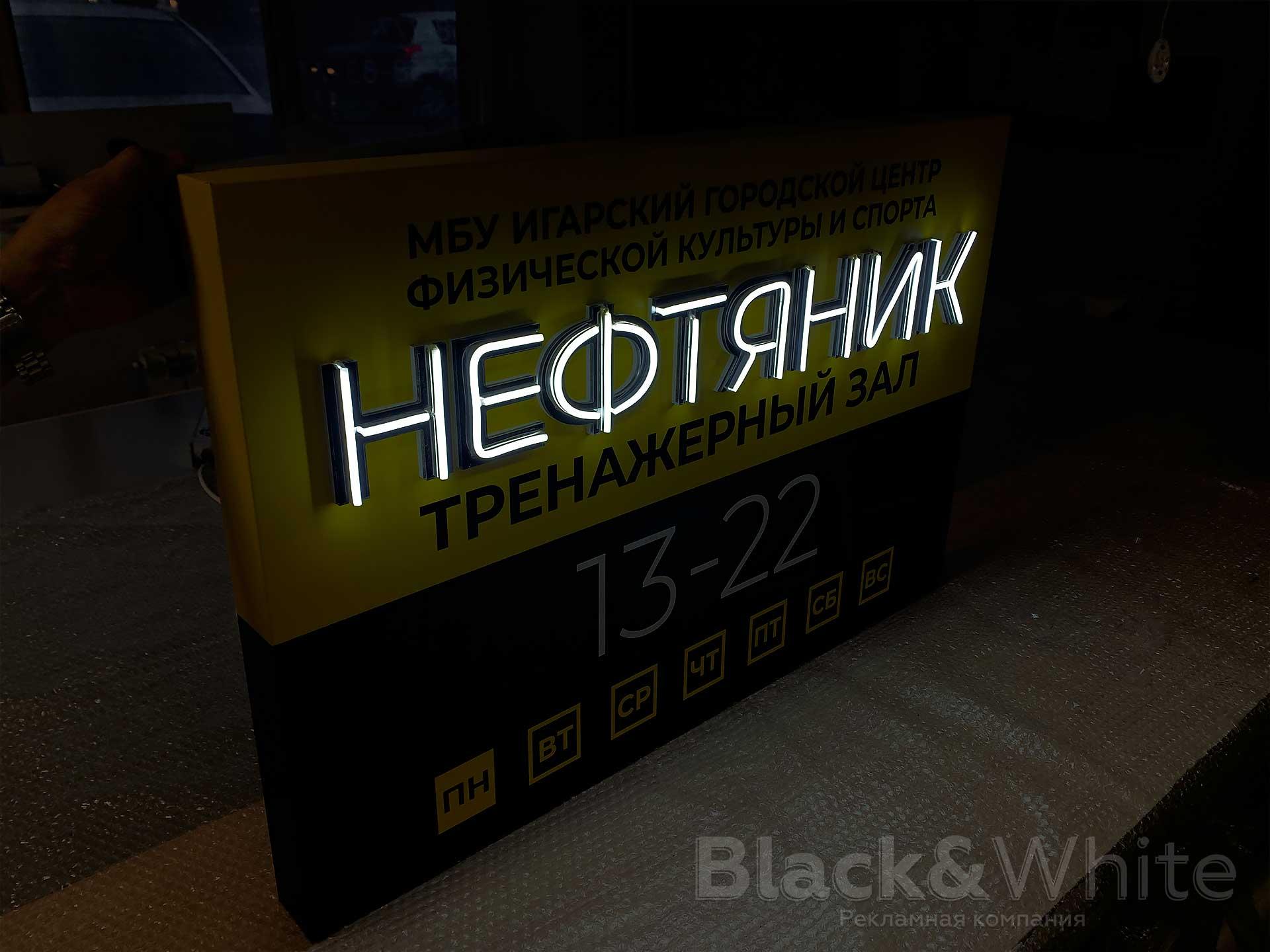 Неоновая-вывеска-для-тренажерного-зала-заказать-в-Красноярске.jpg