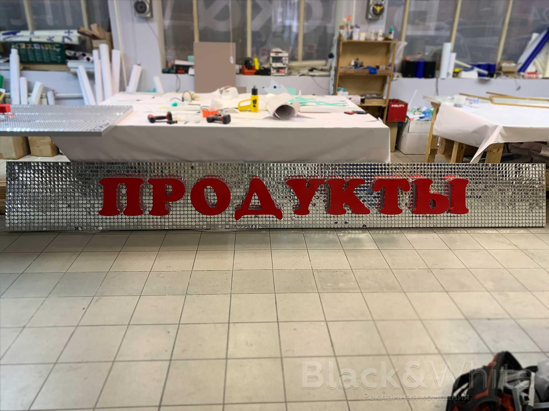 Вывеска-с-пайетками-изготовление-на-заказ-в-Красноярске.jpg