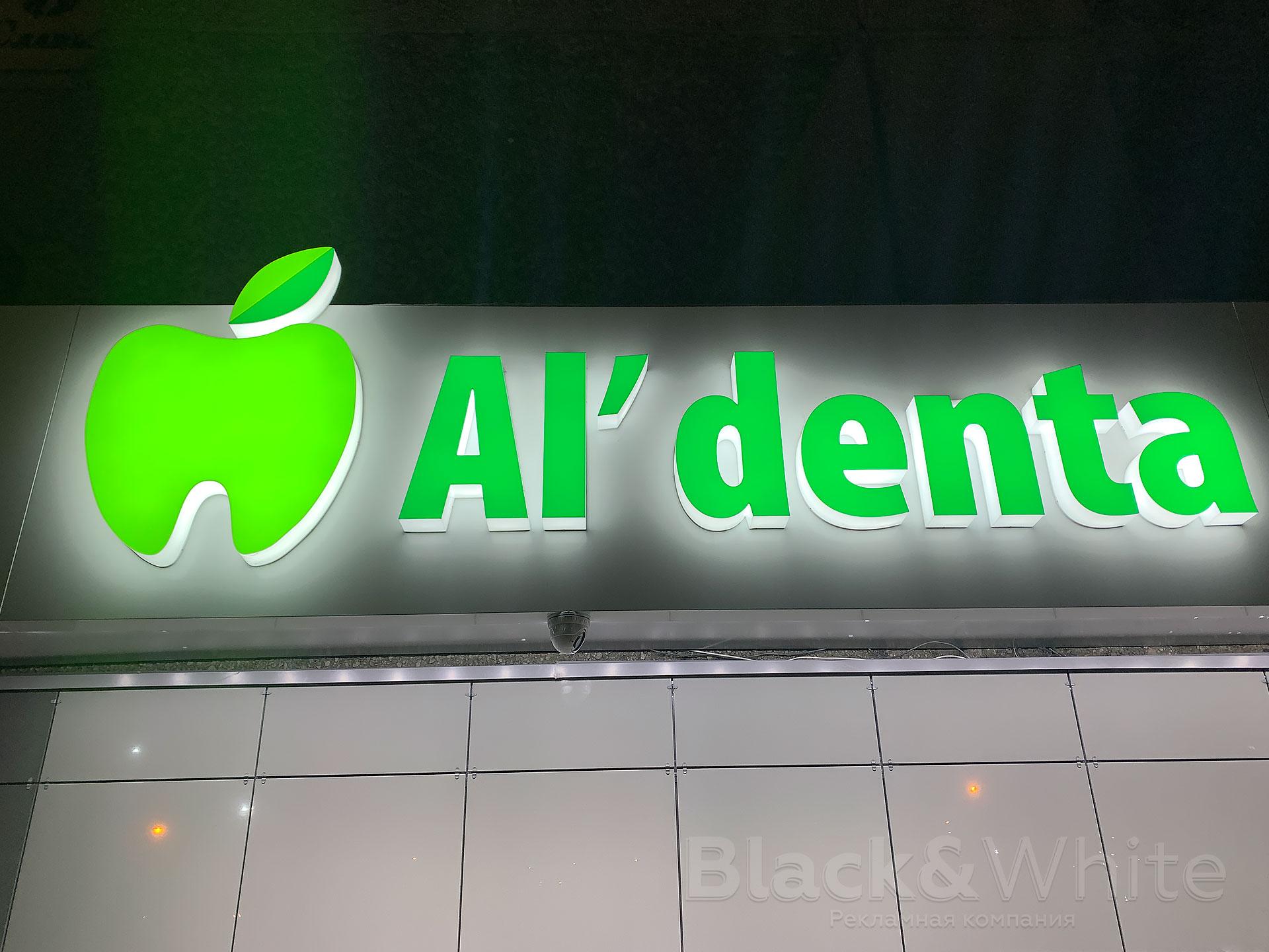 Световая-вывеска-для-стоматологии-изготовление-в-Красноярске.jpg