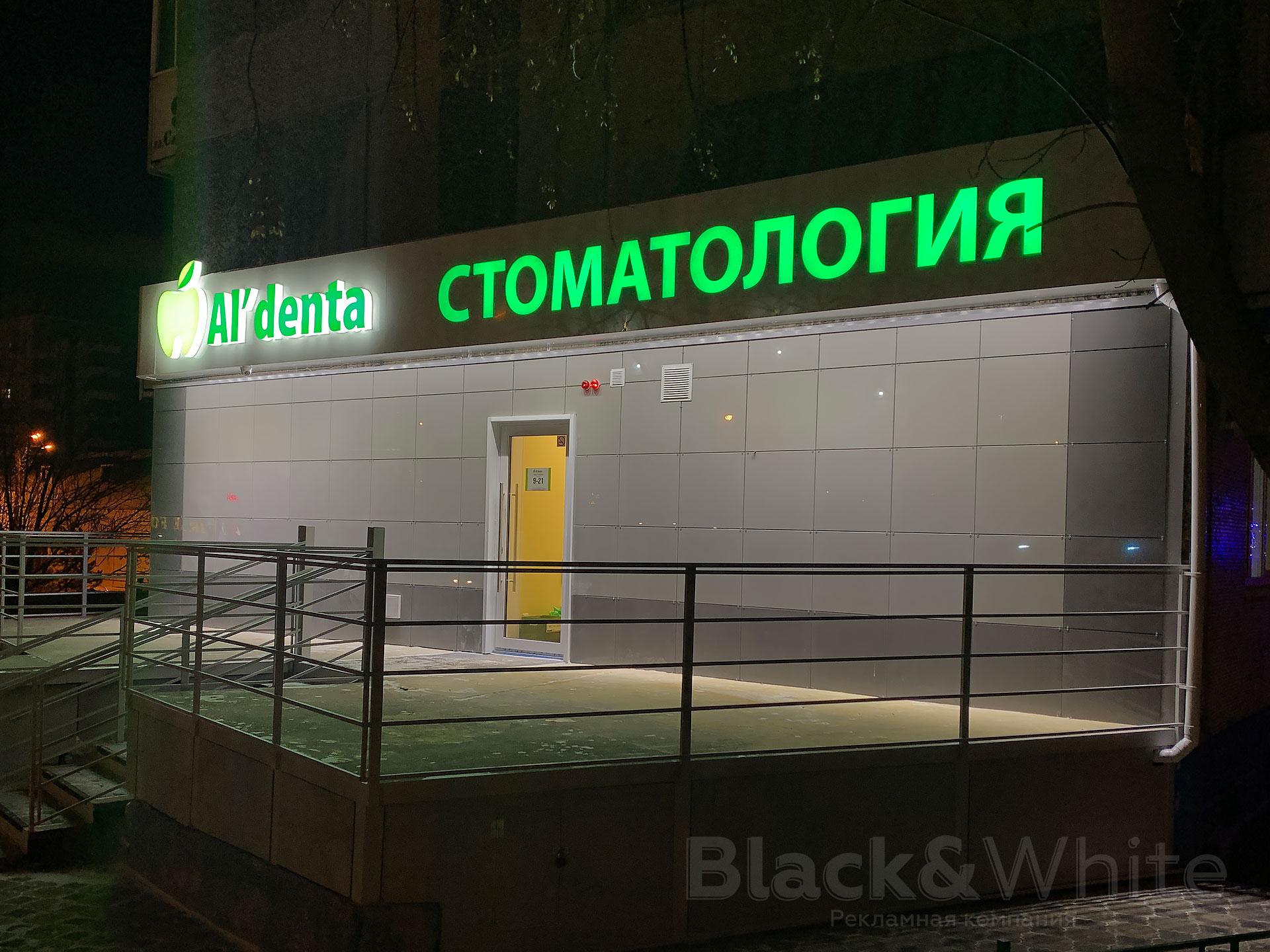 Световая-вывеска-для-стоматологии-изготовление-на-заказ-в-Красноярске.jpg
