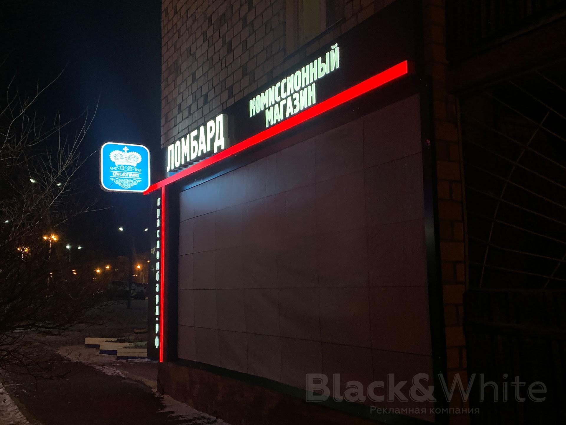 Вывеска-для-ломбарда-Красноярск.jpg