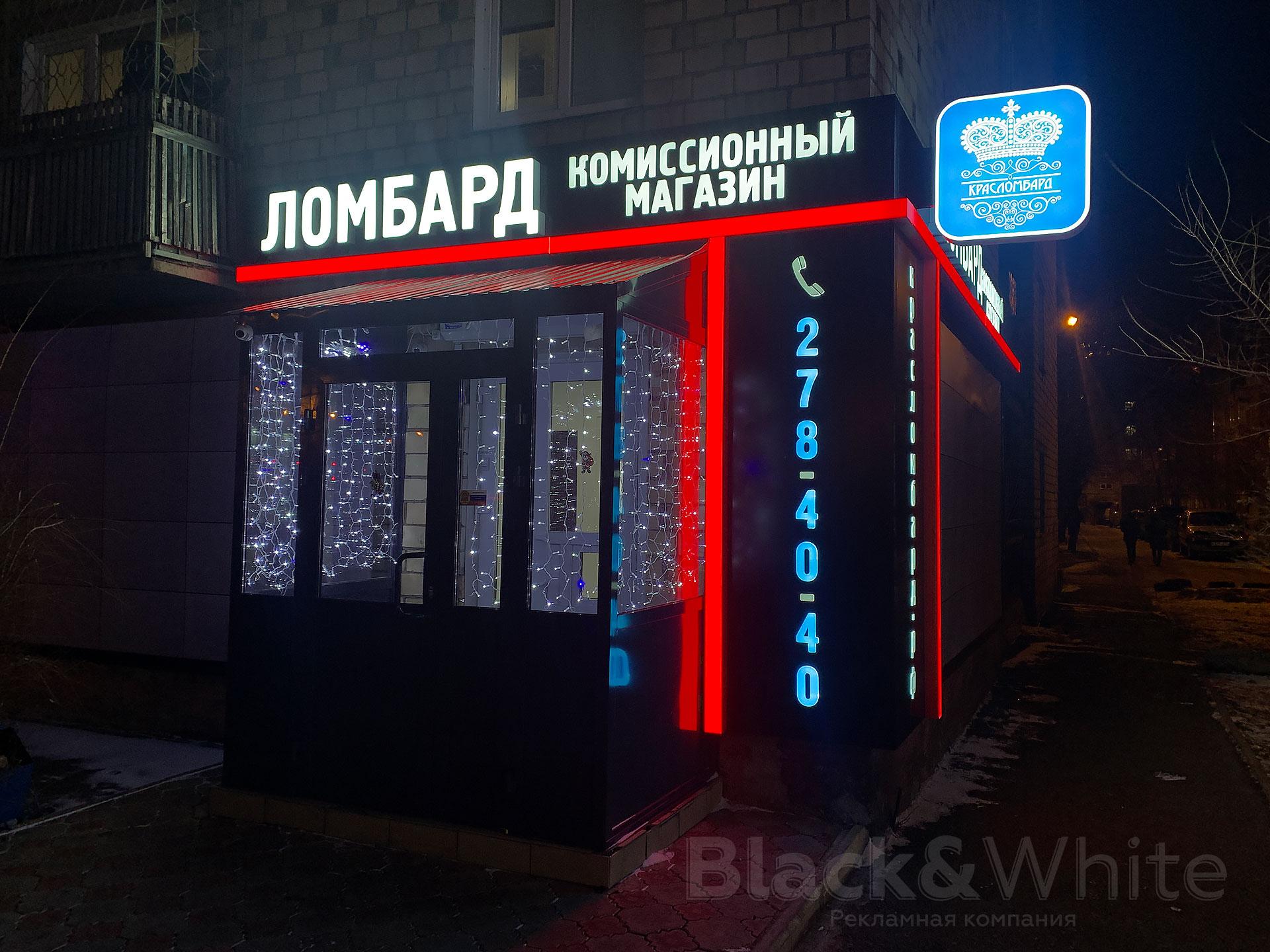 Световая-вывеска-для-комиссионного-магазина-в-Красноярске.jpg