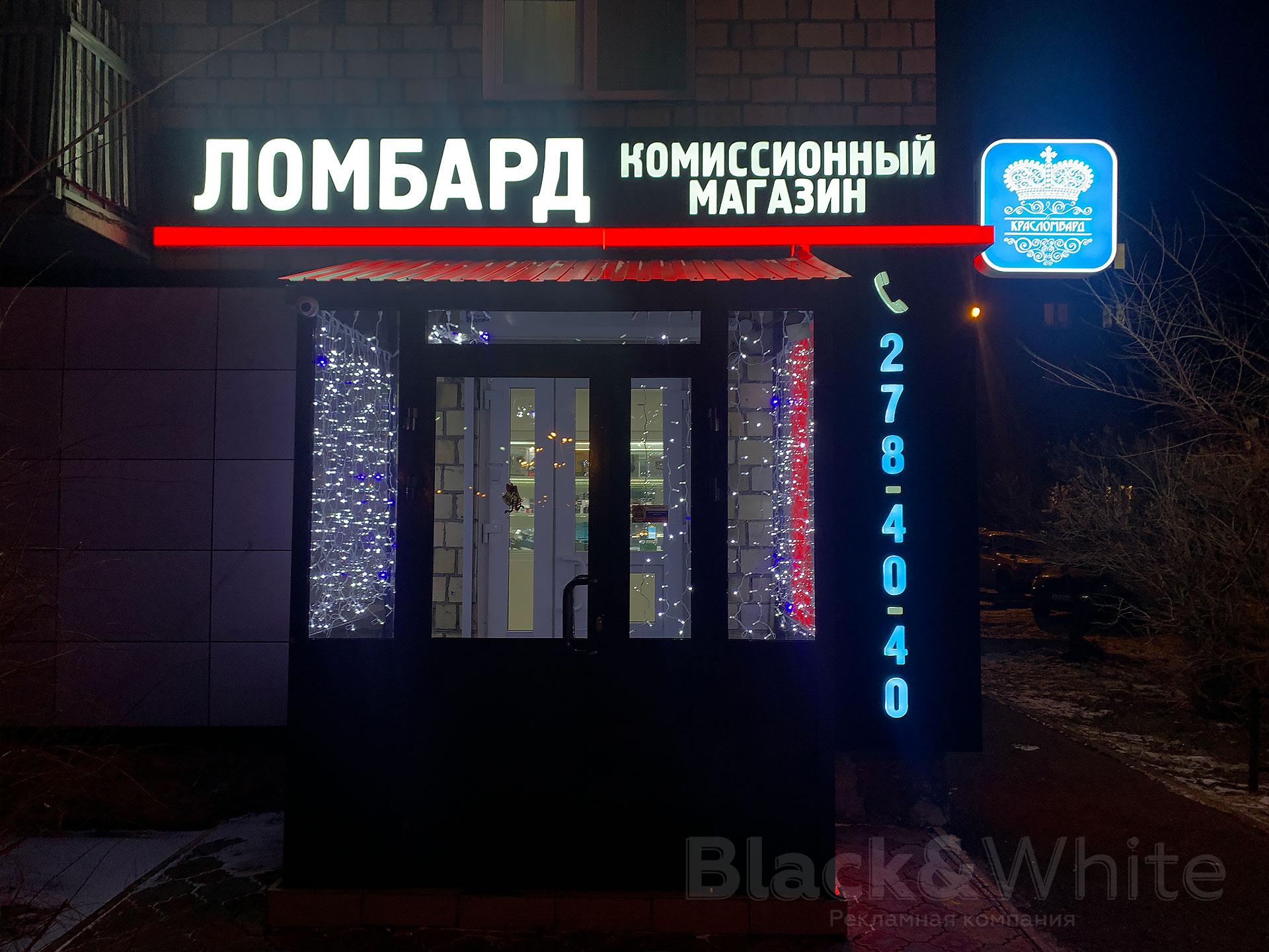Световая-вывеска-для-комиссионного-магазина-ломбарда-Красноярск.jpg