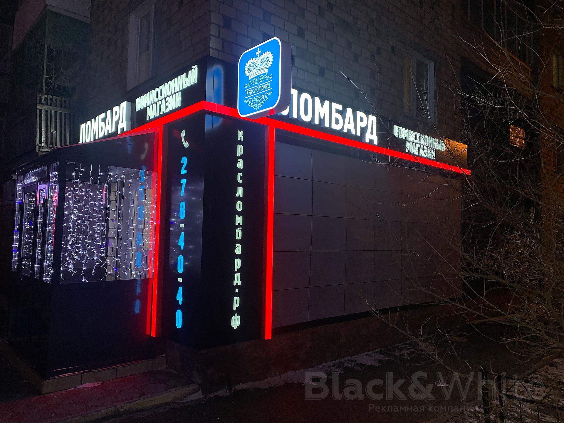 Световая-вывеска-для-комиссионного-магазина-ломбарда-в-Красноярске.jpg