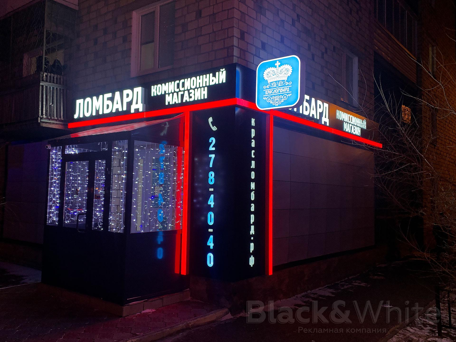 Световая-вывеска-для-комиссионного-магазина.jpg