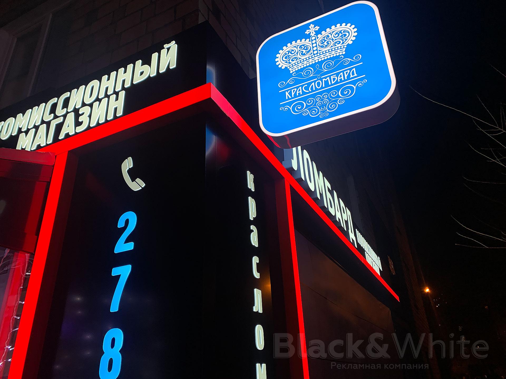 Световая-вывеска-для-ломбарда-Красноярск.jpg