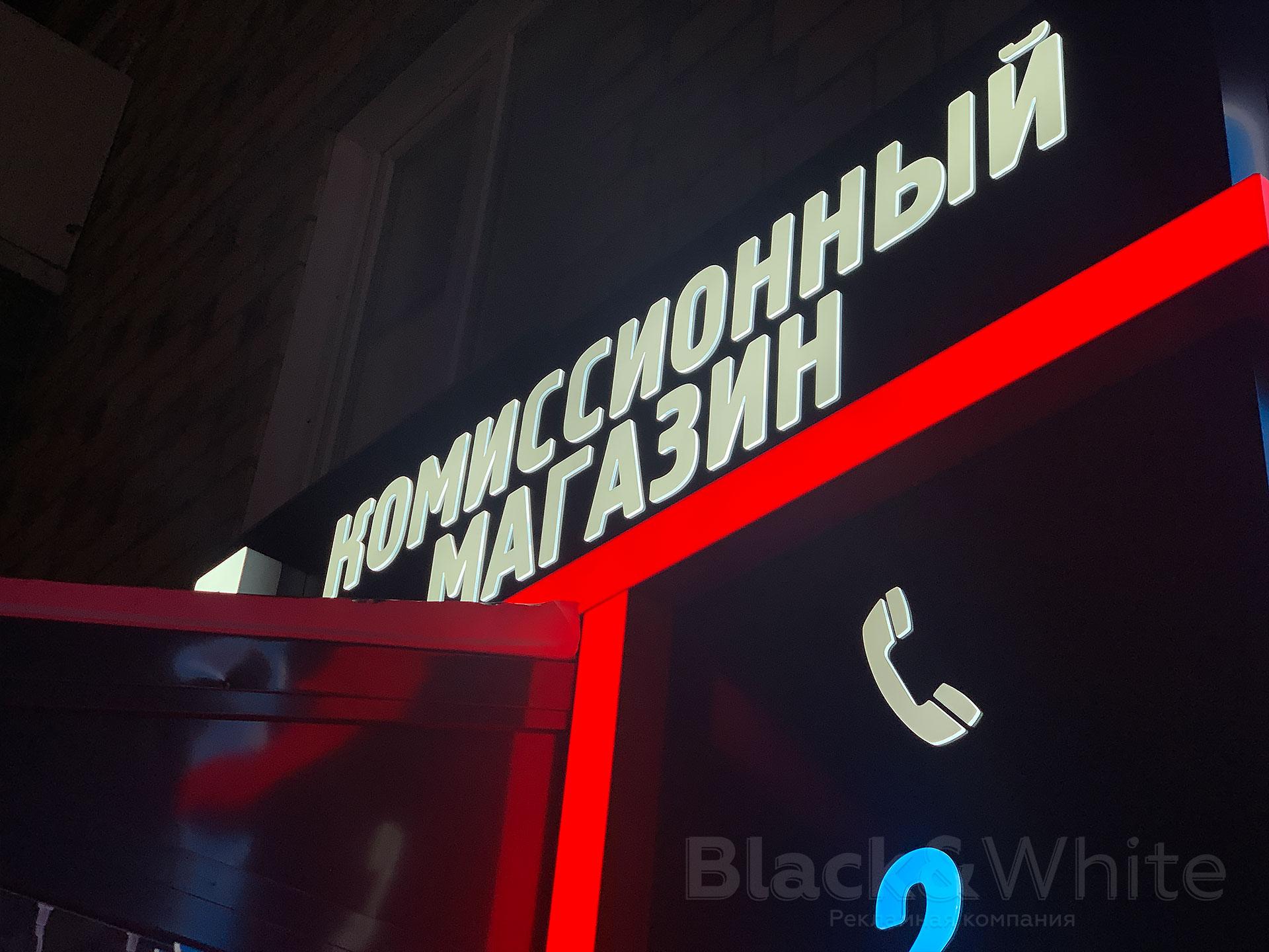 Световая-вывеска-для-ломбарда-в-Красноярске.jpg