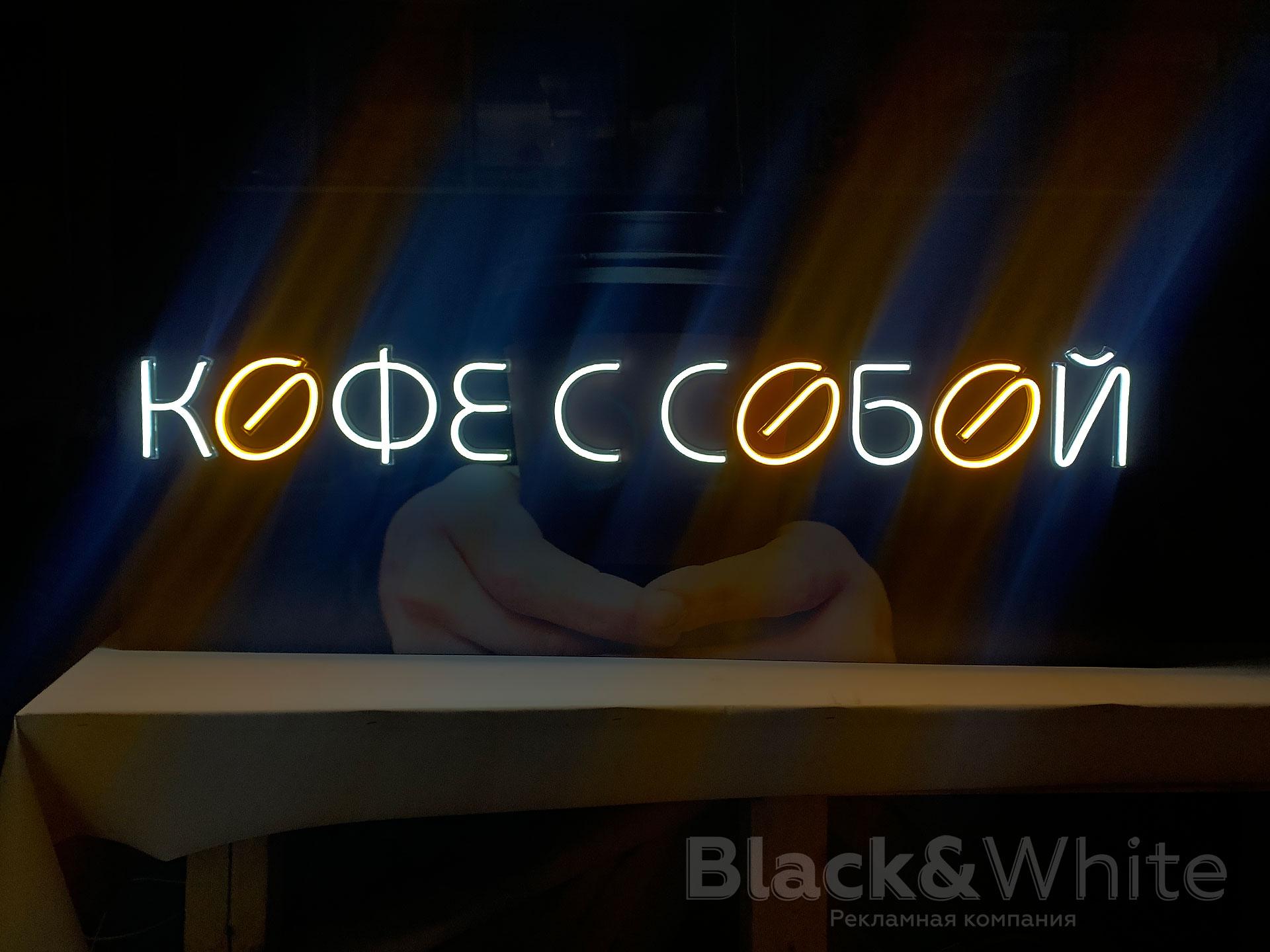 Неоновая-вывеска-Кофе-на-вынос.jpg