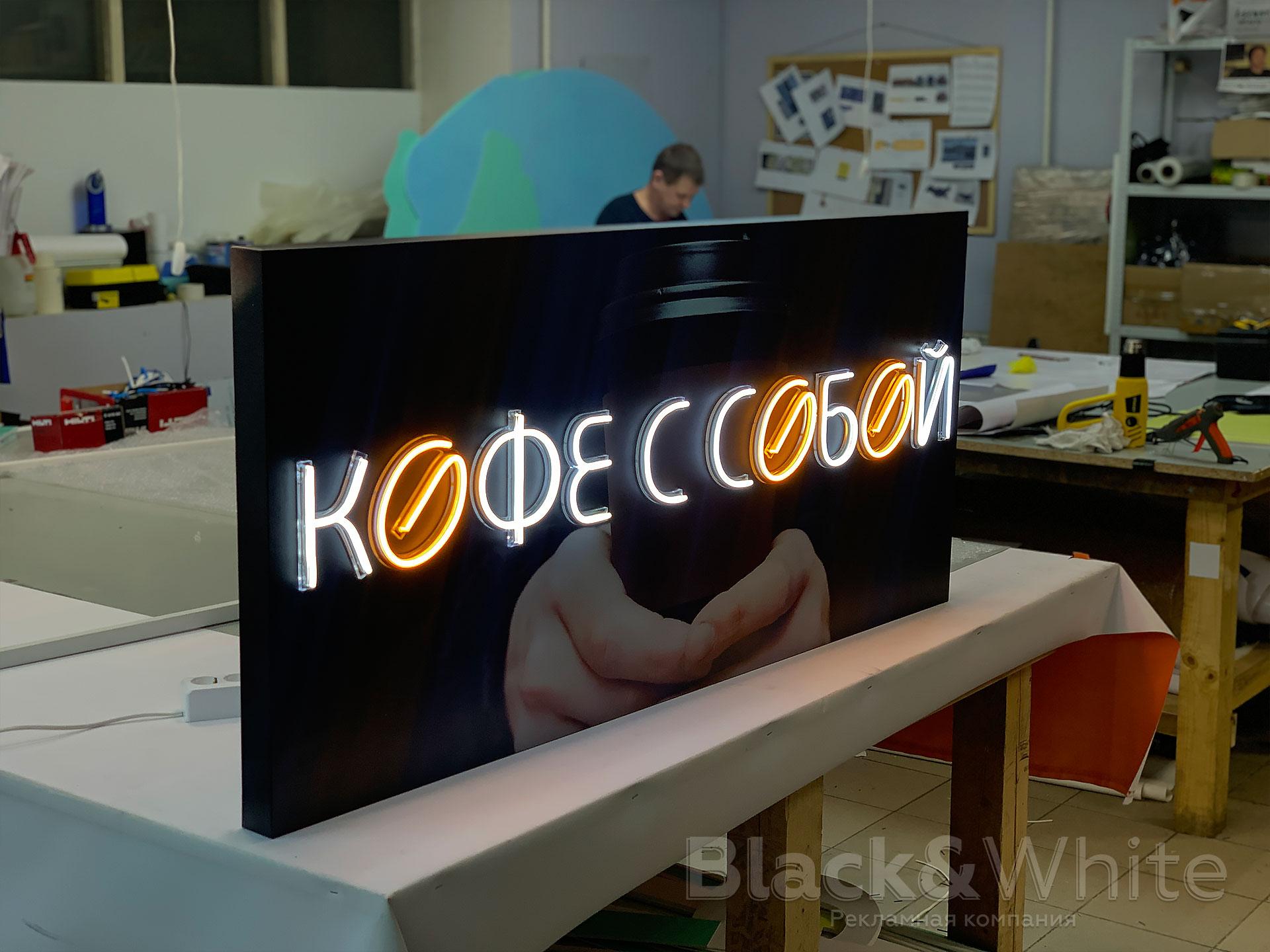 Неоновая-вывеска-Кофе-с-собой-в-Красноярске.jpg