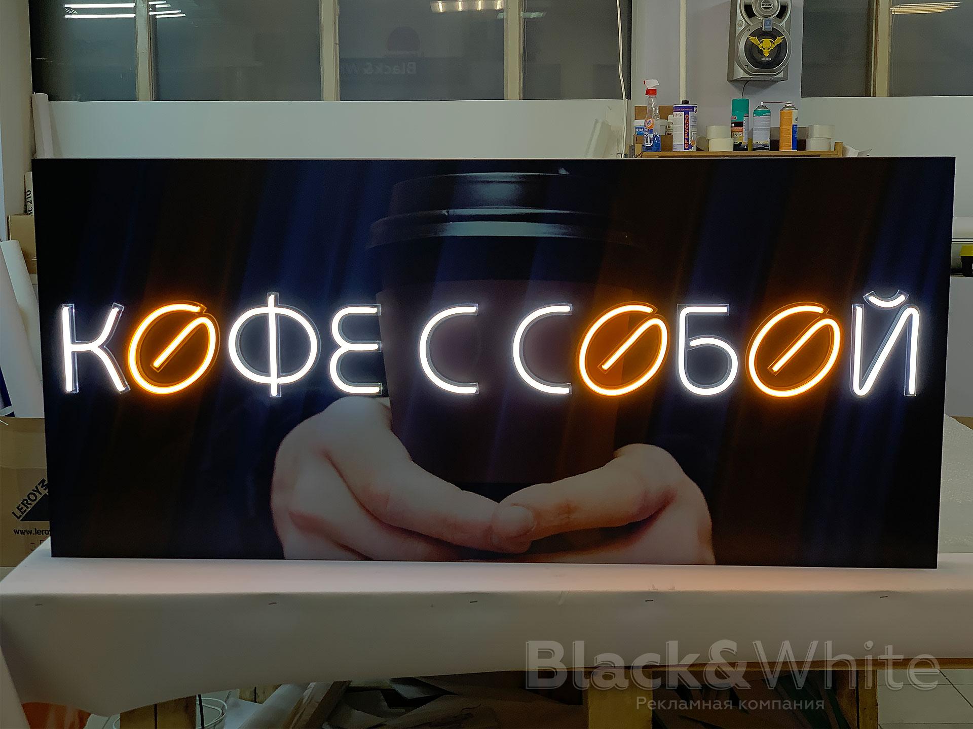 Неоновая-вывеска-Кофе-с-собой-изготовление-в-Красноярске.jpg