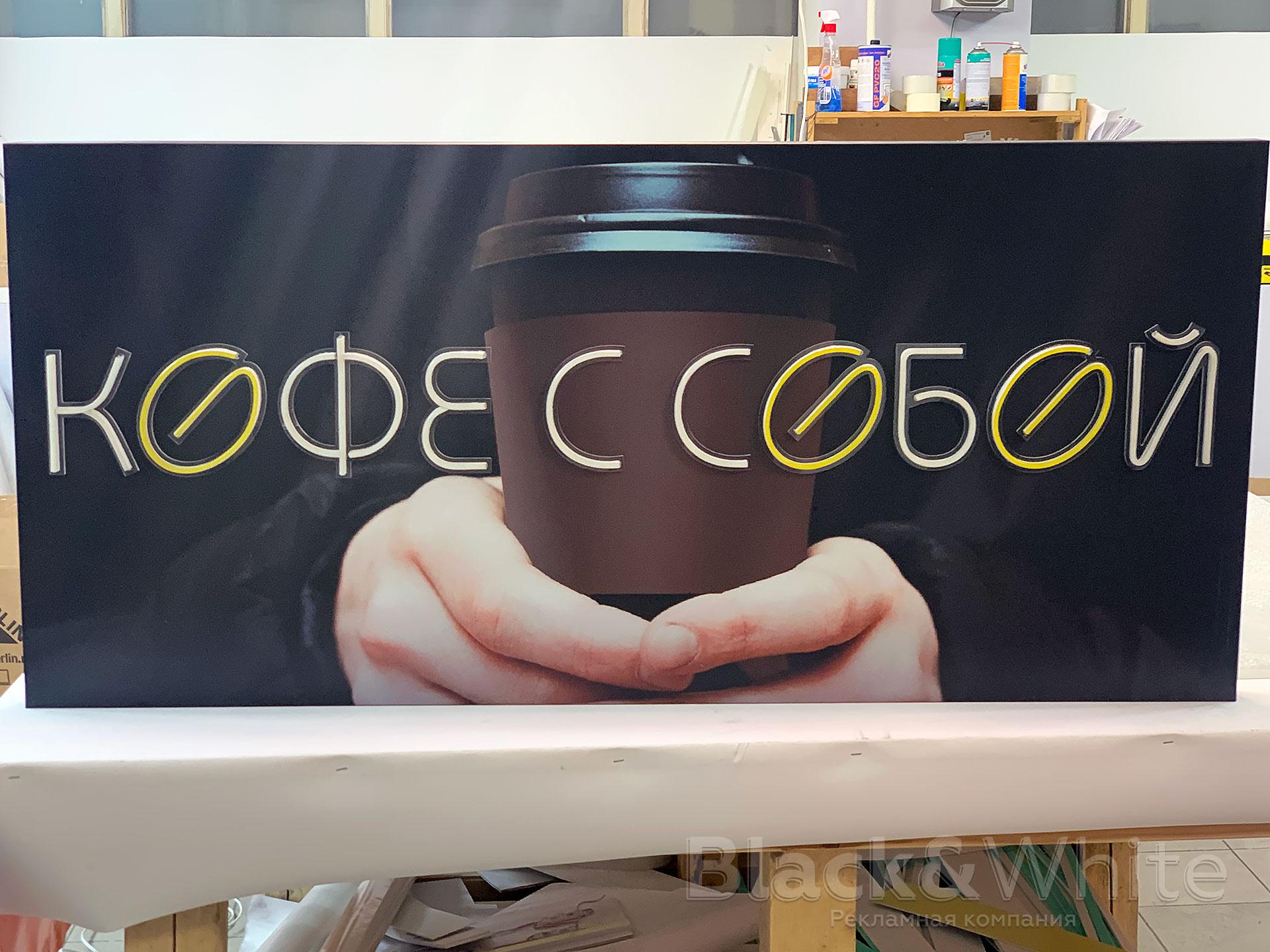 Неоновая-вывеска-Кофе-с-собой-изготовление-на-заказ-Красноярск.jpg