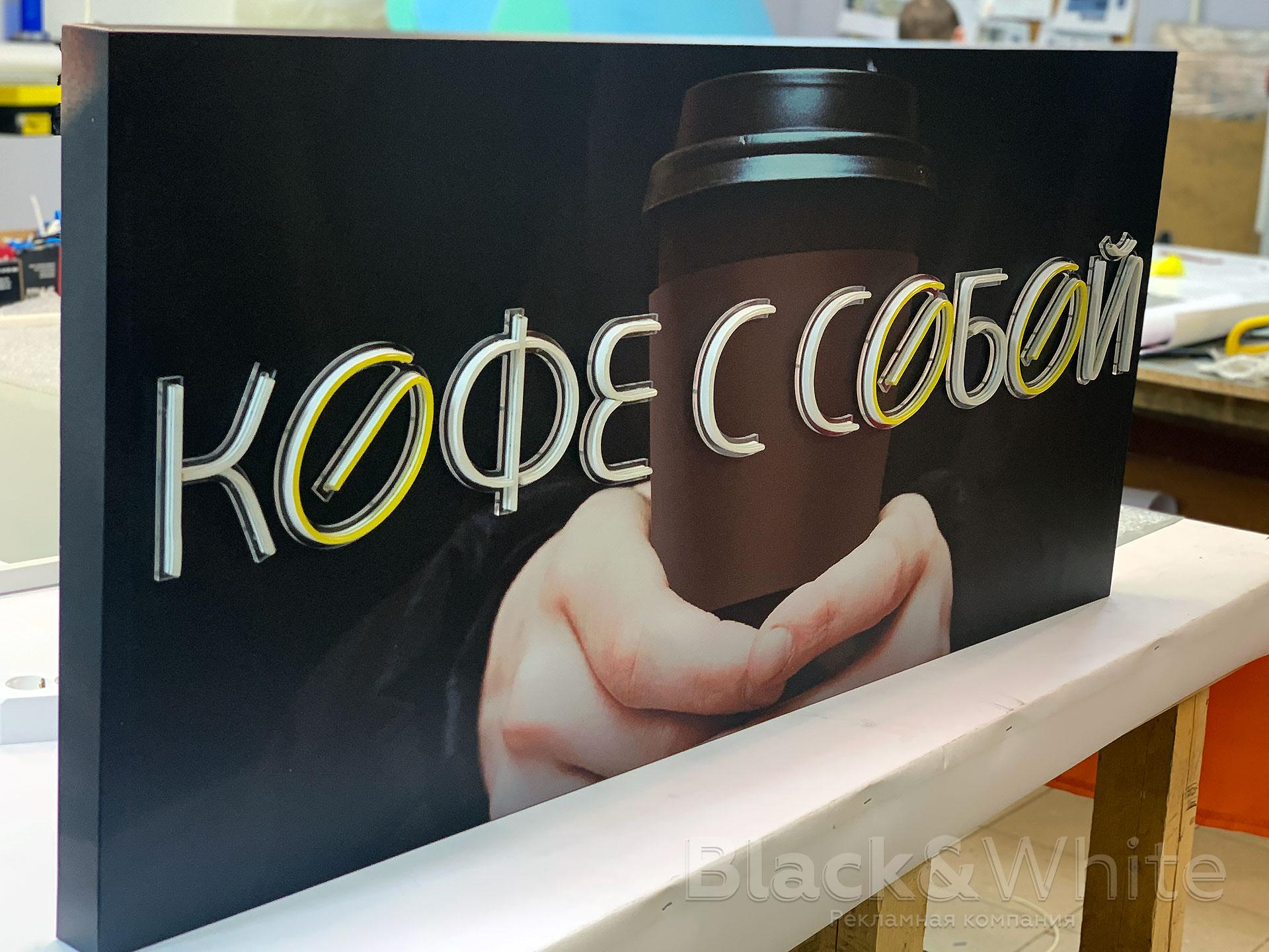 Неоновая-вывеска-Кофе-с-собой-изготовление-на-заказ-в-Красноярске.jpg