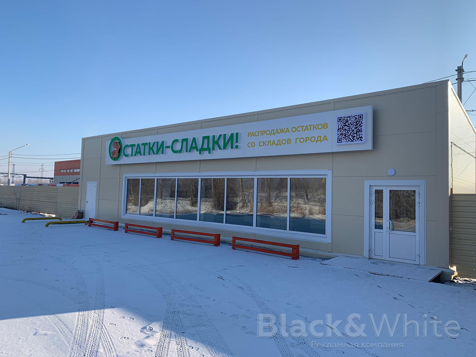 Вывеска-с-световыми-буквами-в-Красноярске.jpg
