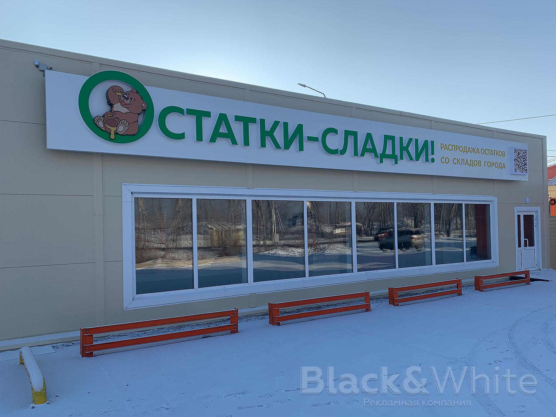 Вывеска-с-световыми-буквами-для-склада-магазина-Красноярск.jpg