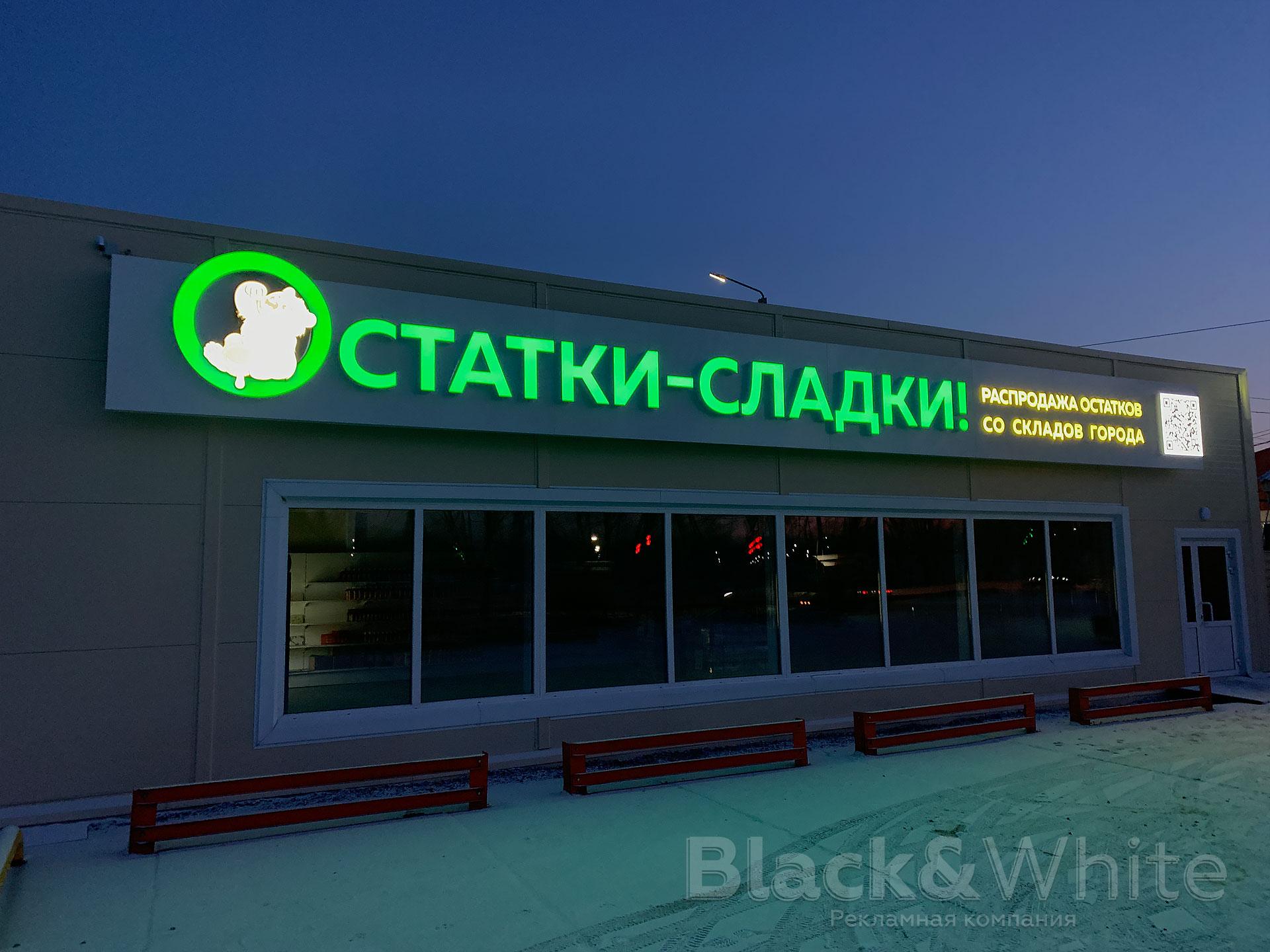 Световая-вывеска-для-склада-магазина-в-Красноярске.jpg