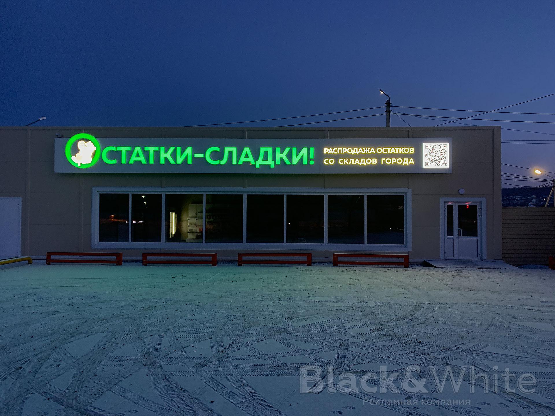 Световая-вывеска-с-буквами-для-склада-магазина-в-Красноярске.jpg