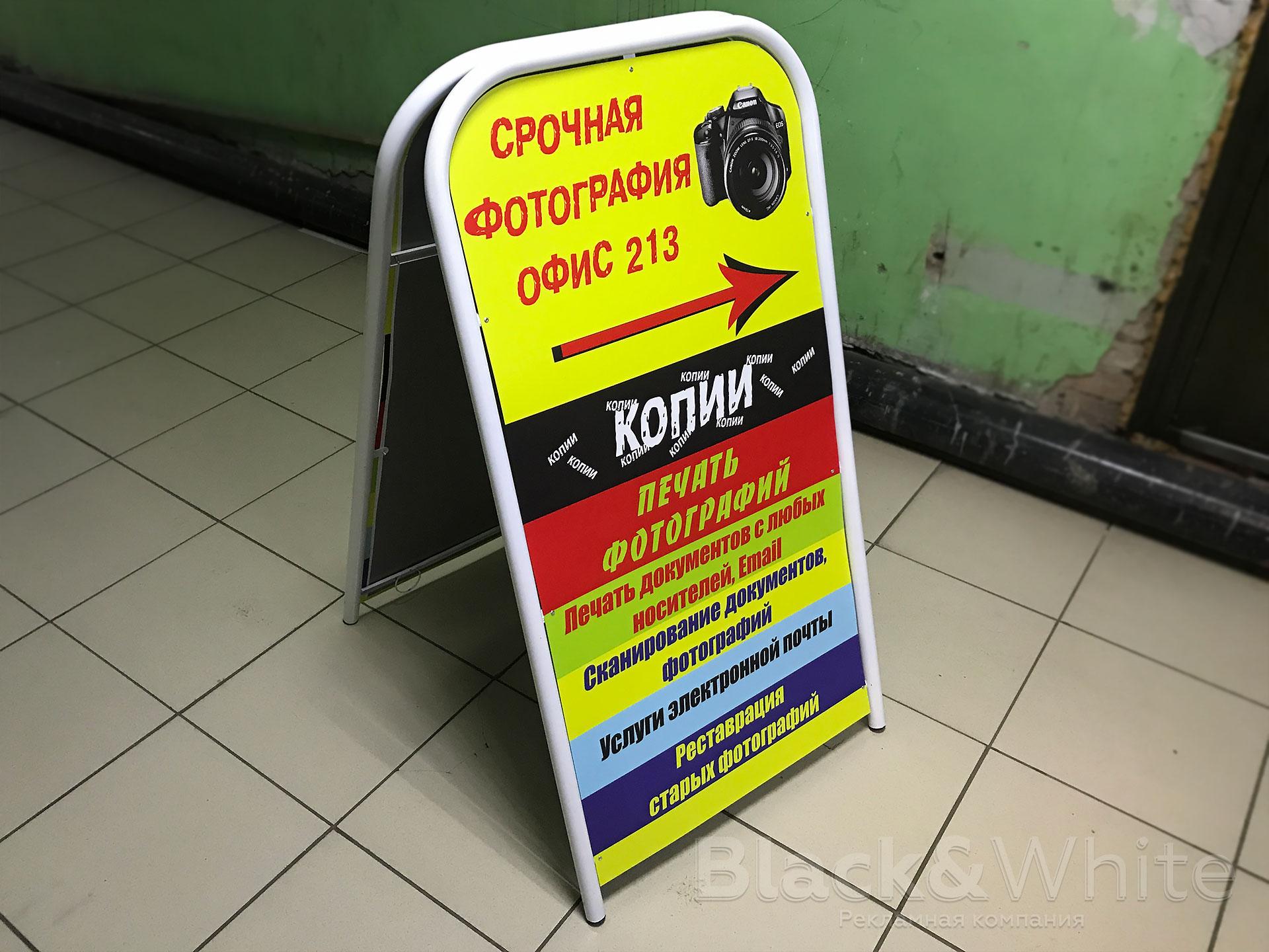 Прямоугольный-штендер-Black&White-красноярск..jpg