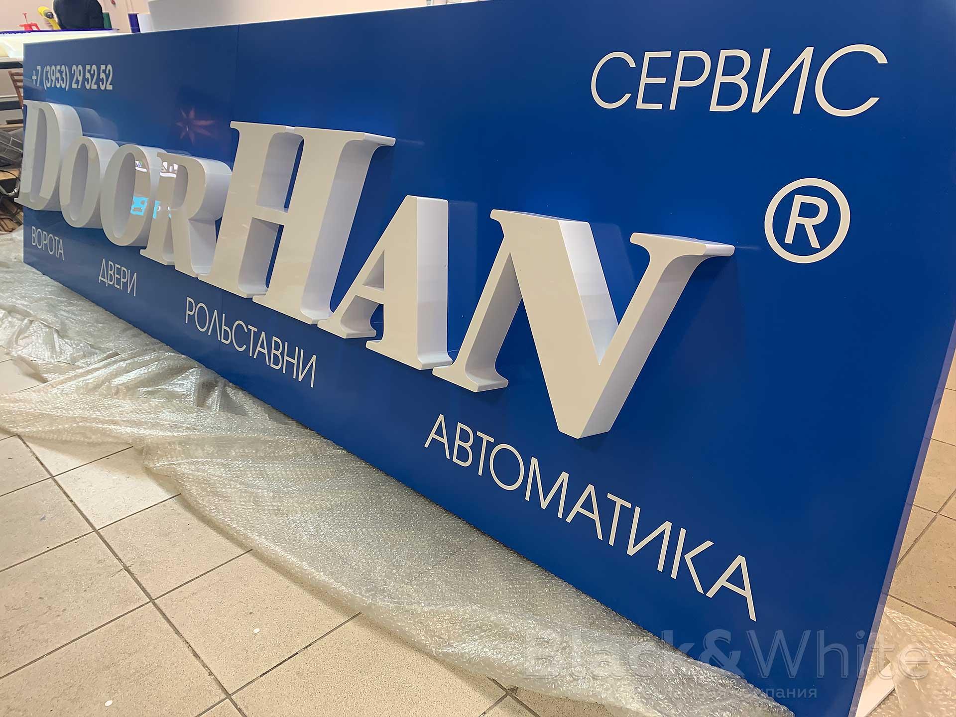 Световая-вывеска-с-оюъёмными-буквами-для-компании-Красноярск.jpg
