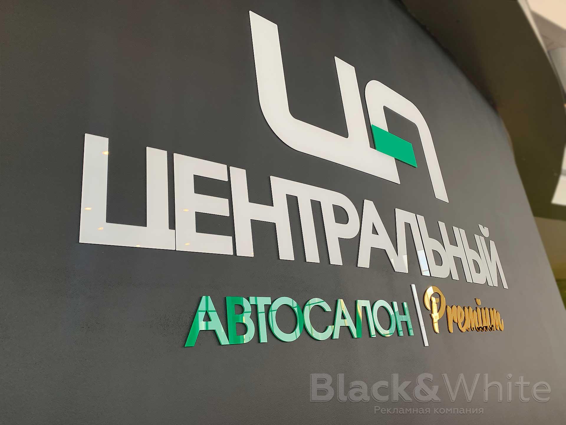 Логотип-на-стену-для-автосалона-Красноярск.jpg