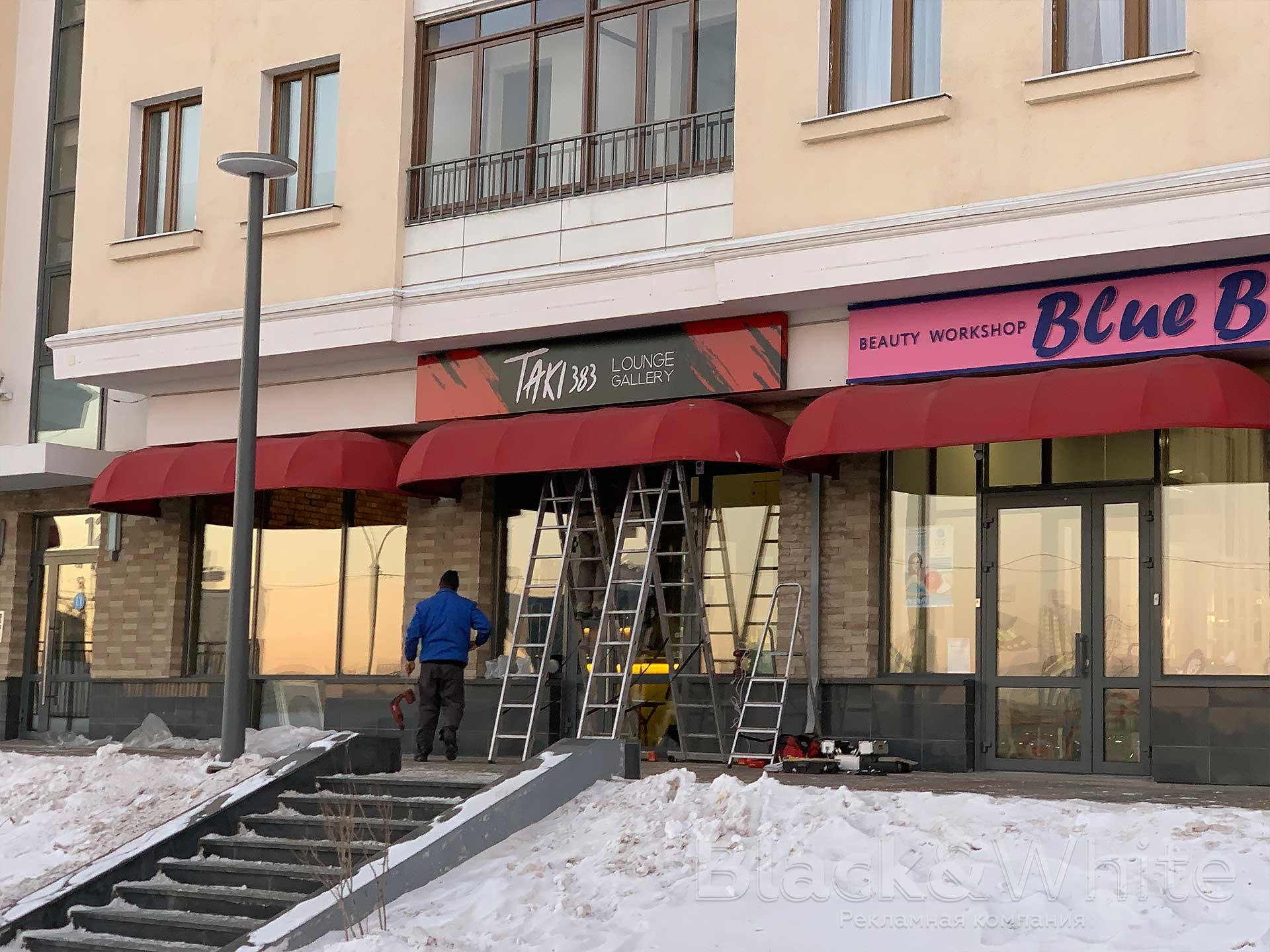 Световая-вывеска-для-бара-в-Красноярске.jpg