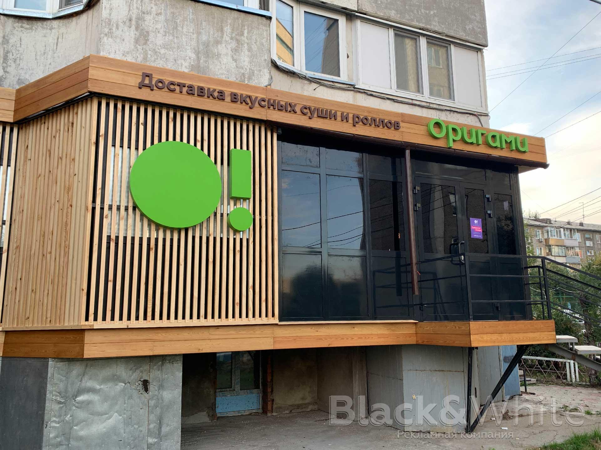 Вывеска-для-доставки-еды-в-Красноярске.jpg