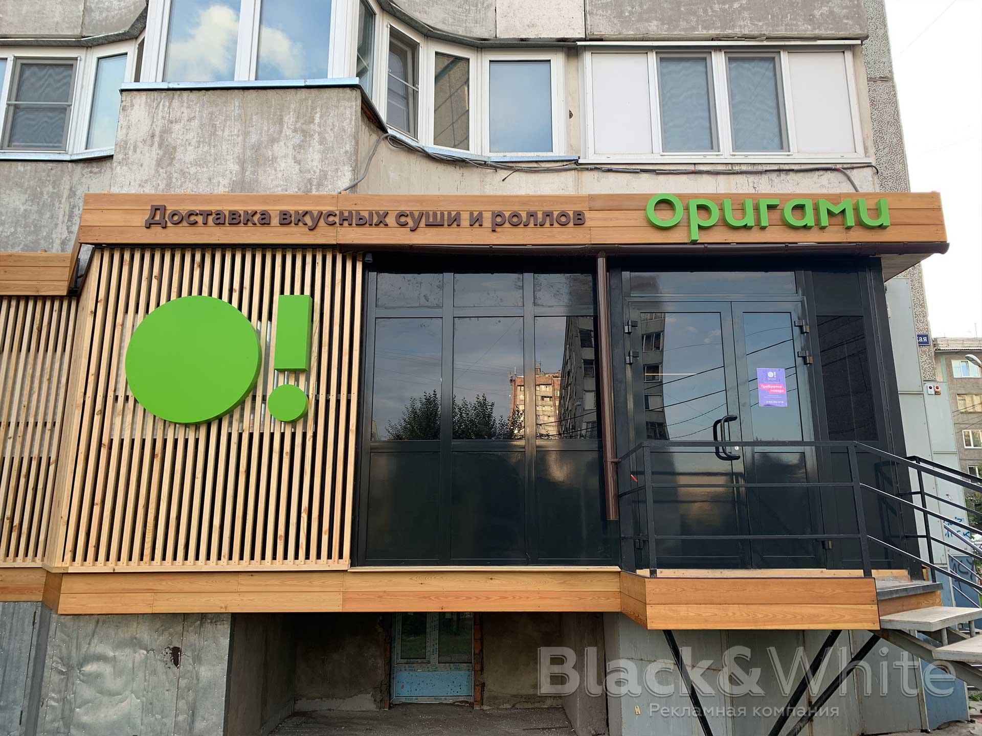 Вывеска-для-доставки-суши-в-Красноярске.jpg