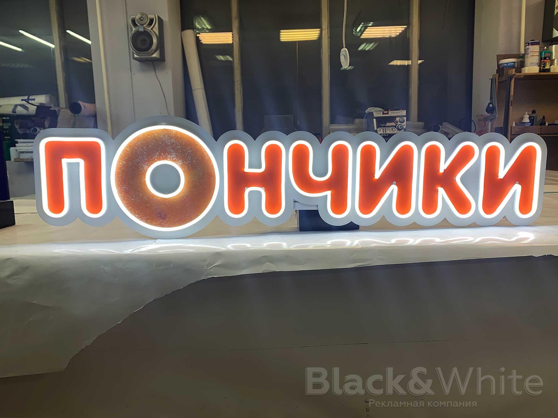 Неоновая-вывеска-пончики-изготовление-в-Красноярске.jpg