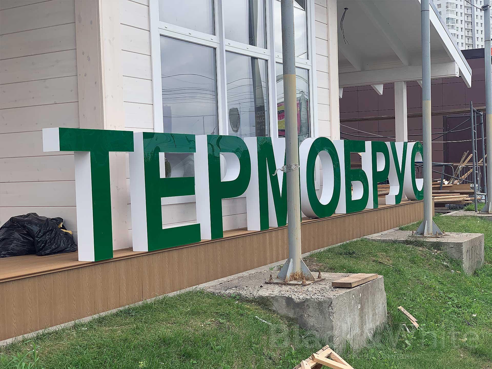 Напольные-световые-буквы-в-Красноярске.jpg