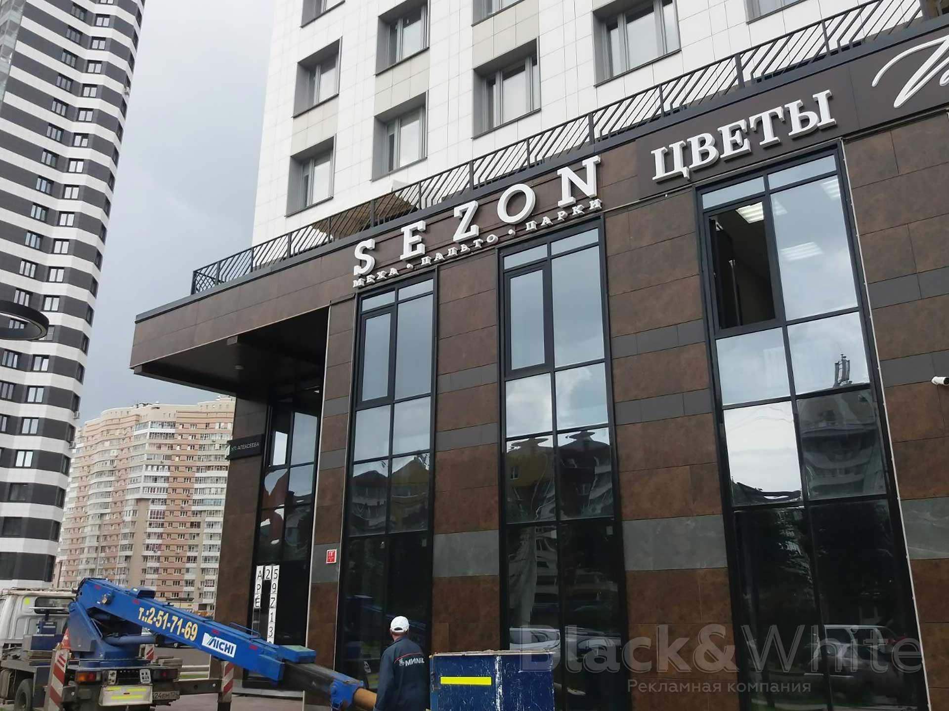 Вывеска-с-объёмными-буквами-для-салона-в-Красноярске.jpg