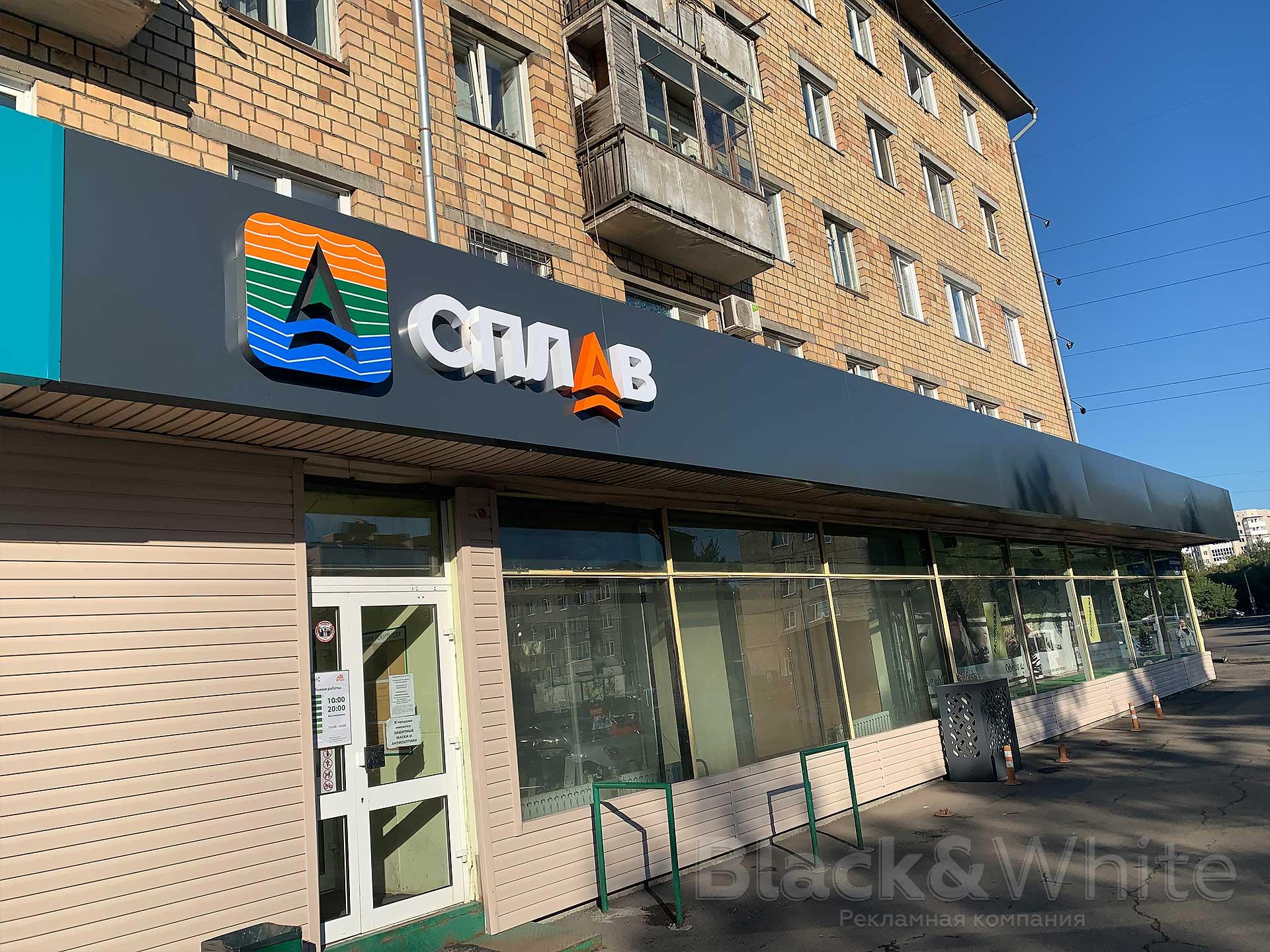 Оформление-фасада-рекламой-в-Красноярске.jpg
