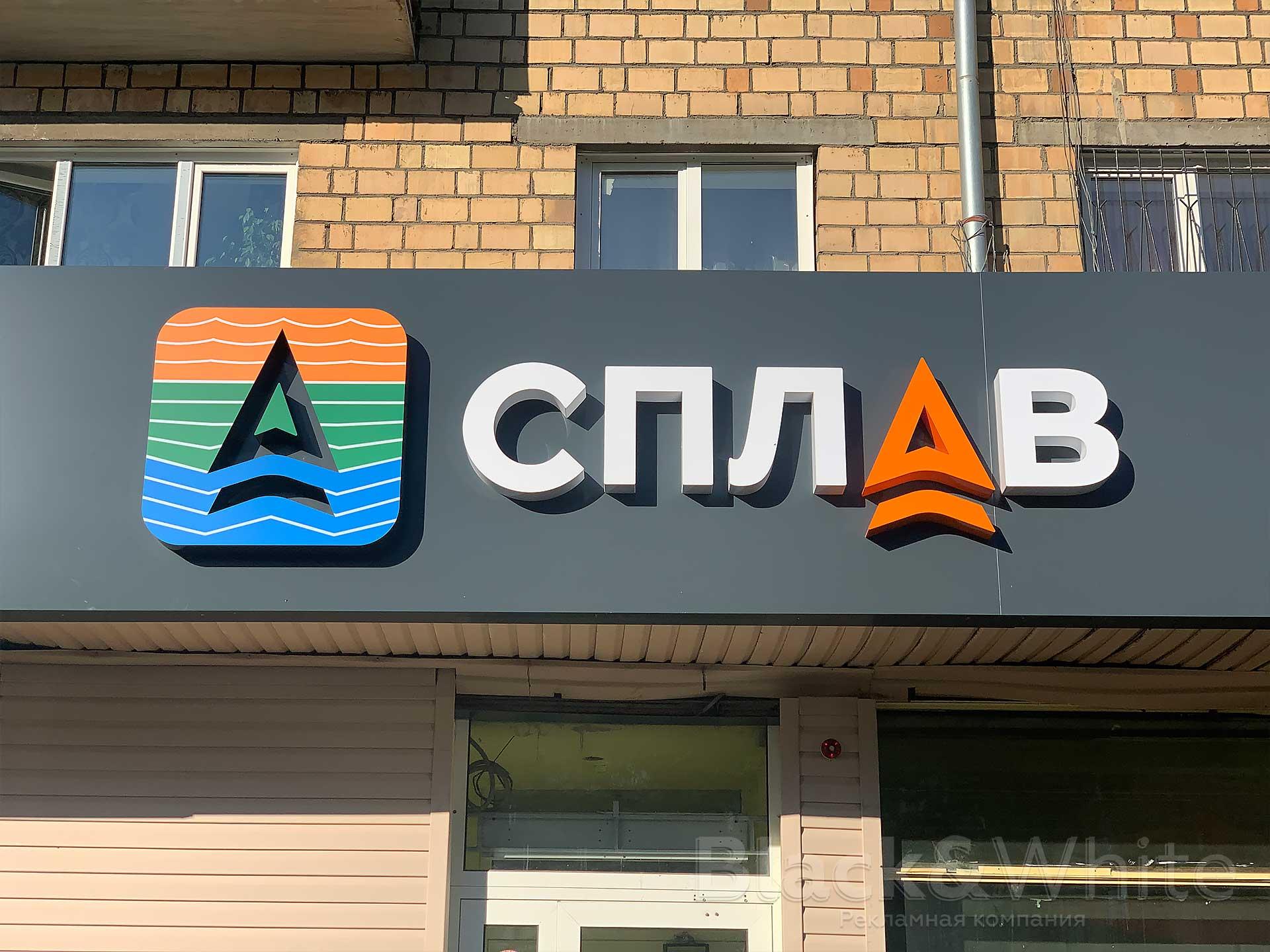 Оформление-фасада-рекламой-для-магазина-Сплав.jpg