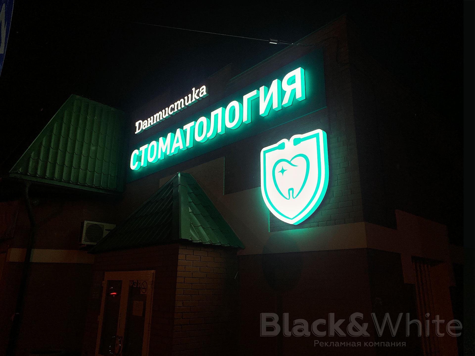 Вывеска-для-стоматологии-Красноярск.jpg