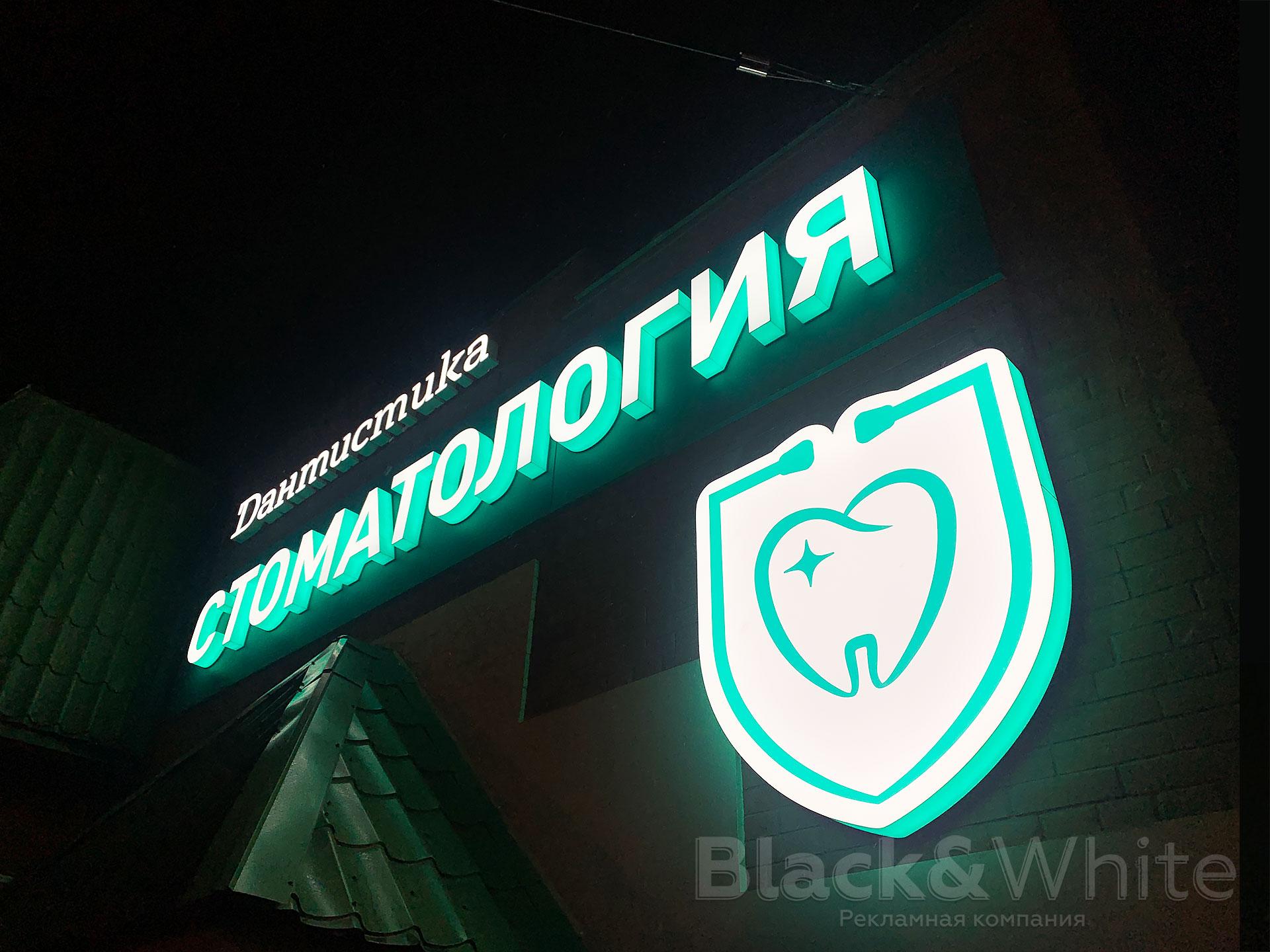 Вывеска-для-стоматологии-в-Красноярск.jpg