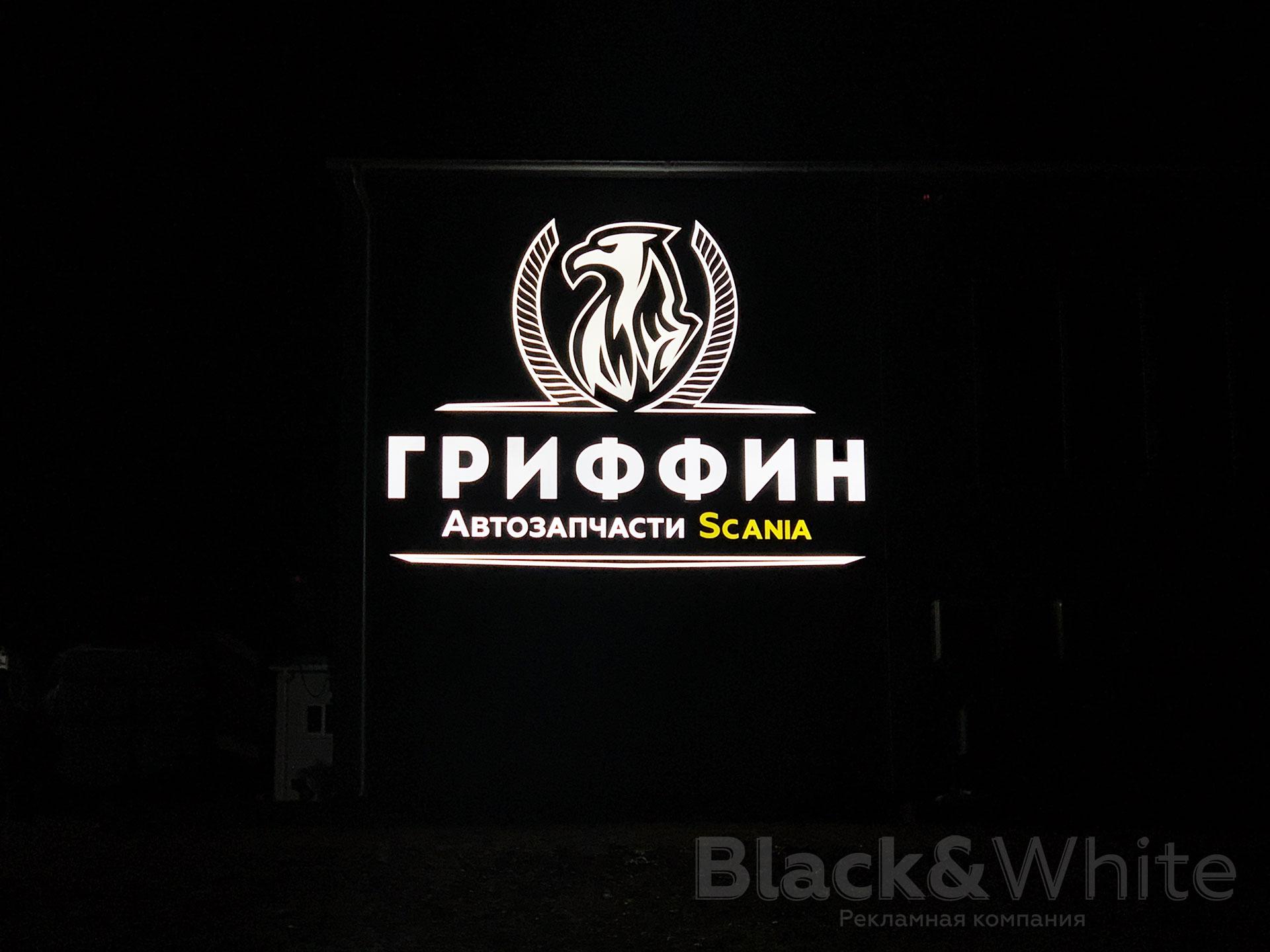 Вывеска-для-магазина-продажи-запчастей-Красноярск.jpg