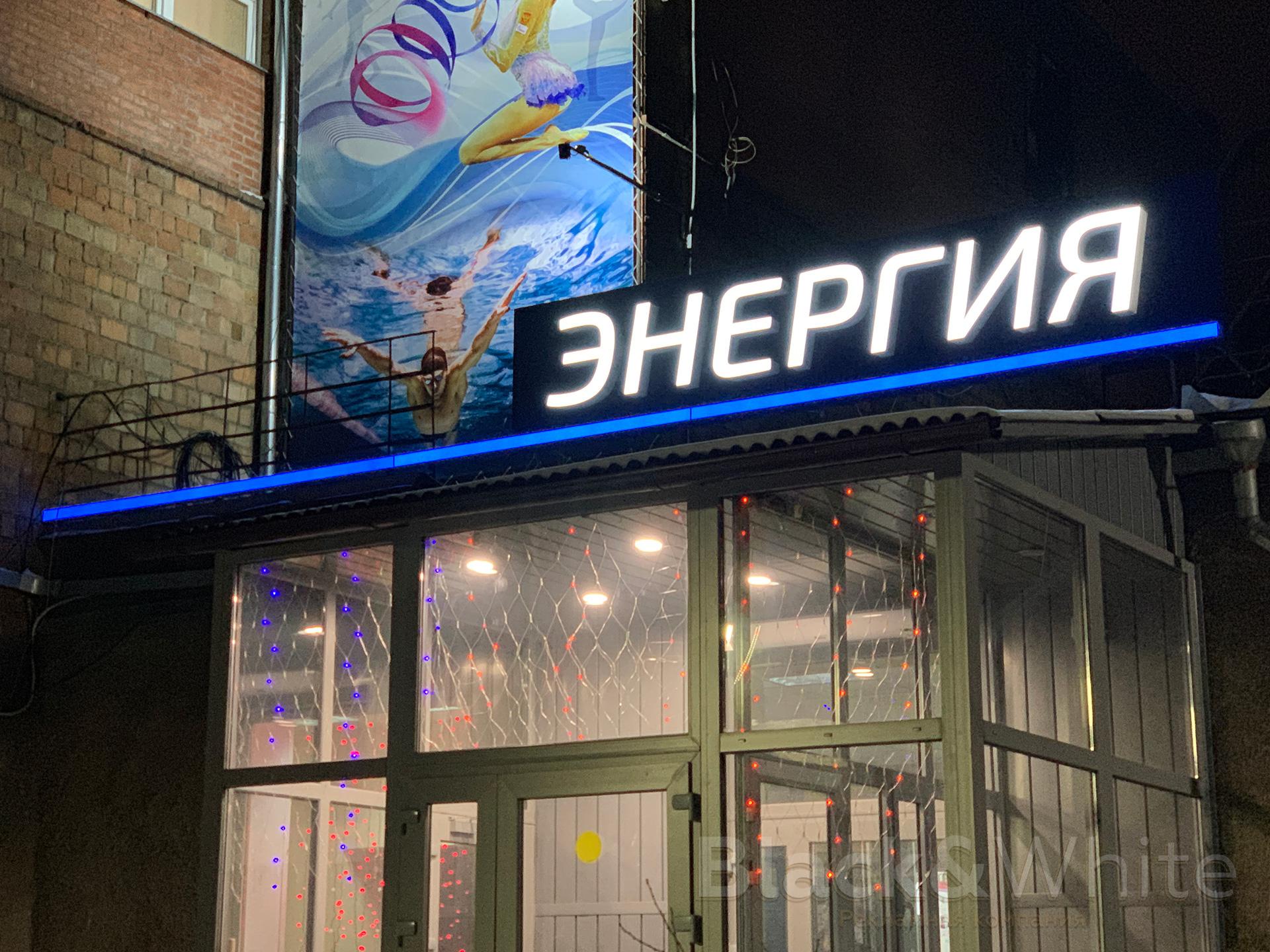 Световая-фасадная-вывеска-с-объёмными-буквами-в-красноярске...jpg