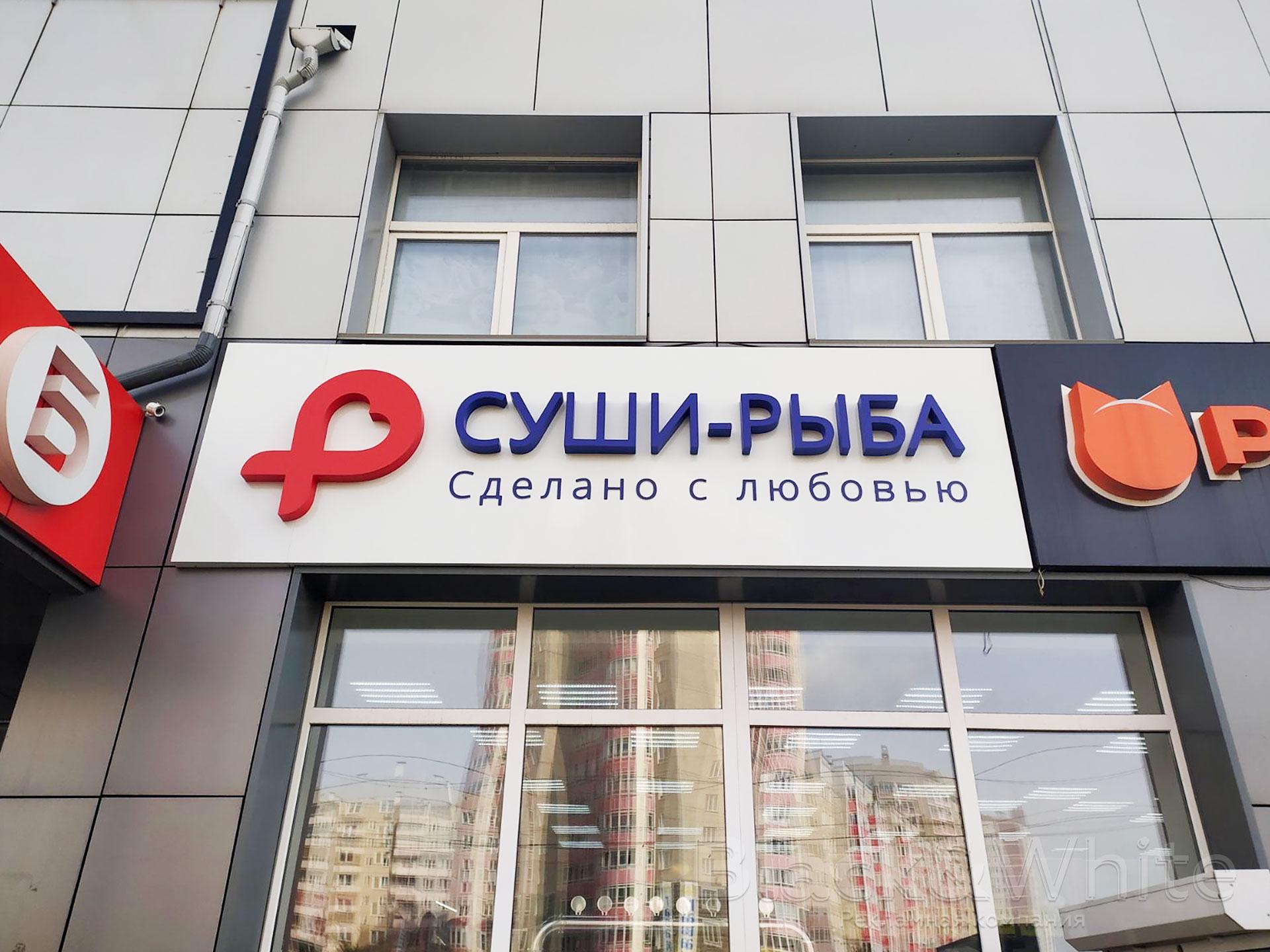 Вывеска-для-доставки-сущи-изготовление-на-заказ-Красноярск.jpg
