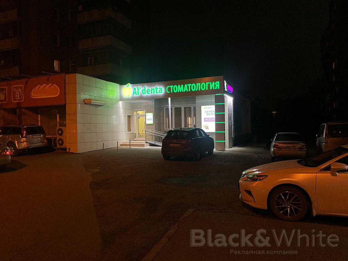Световая-вывеска-для-сети-стоматологий-в-Красноярске.jpg