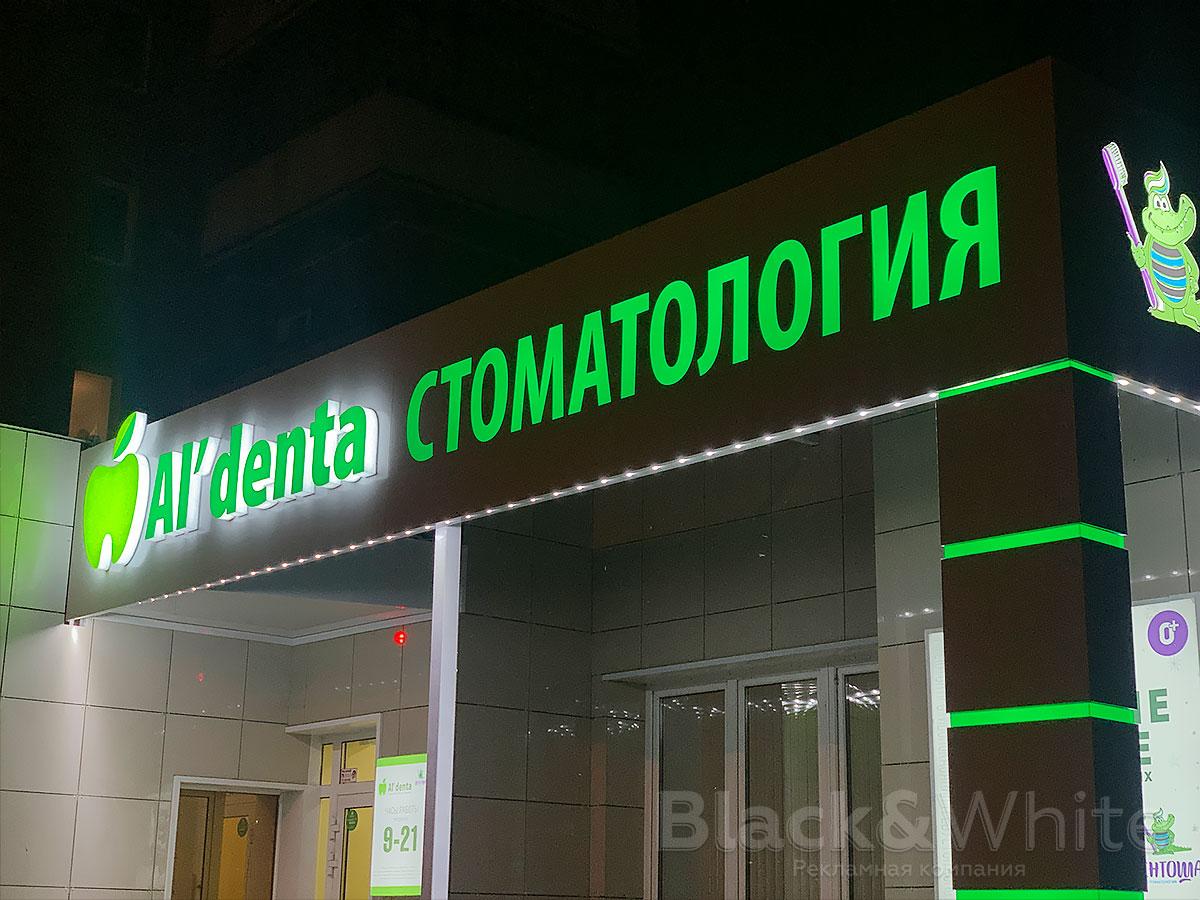 Световая-вывеска-для-сети-стоматологий-Aldenta-в-Красноярске.jpg
