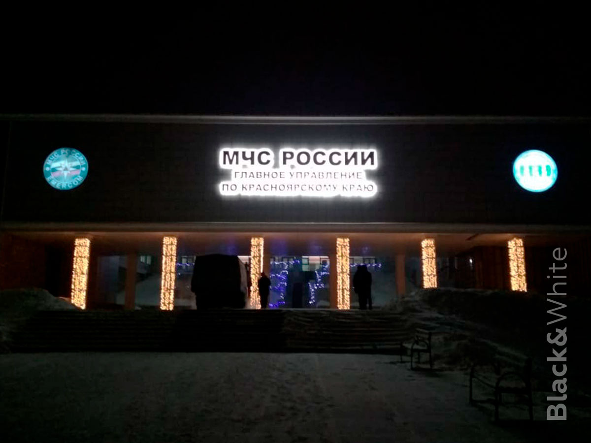 Вывеска-МЧС-с-ветовые-буквы-с-контражурной-подсветкой-в-Красноярске.jpg