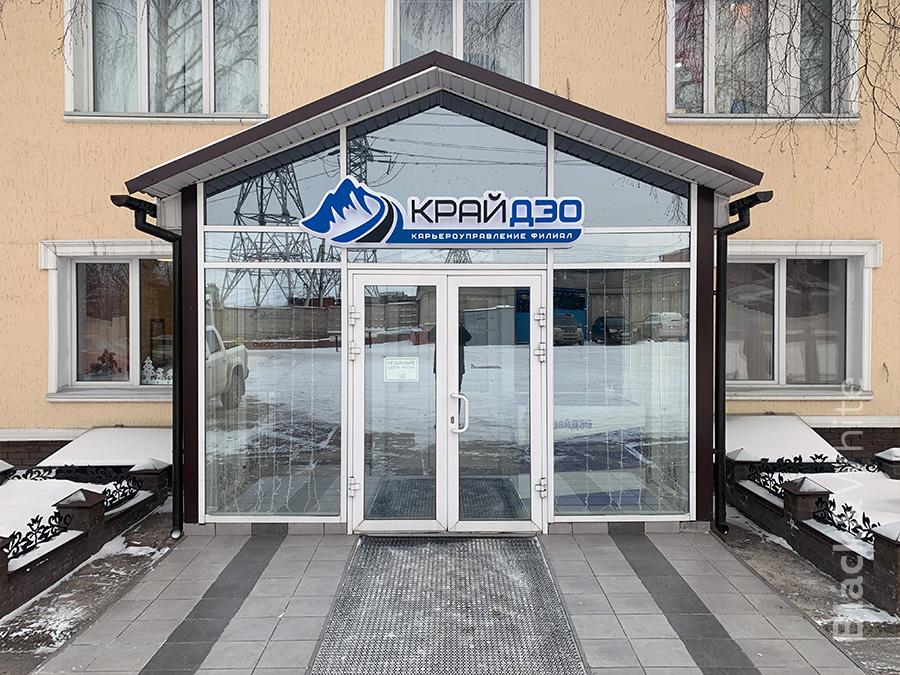 Вывеска-для-Край-Дэо-в-Красноярске.jpg