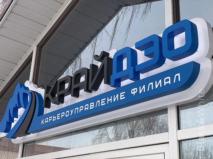Световая-вывеска-для-Край-Дэо-в-Красноярске.jpg