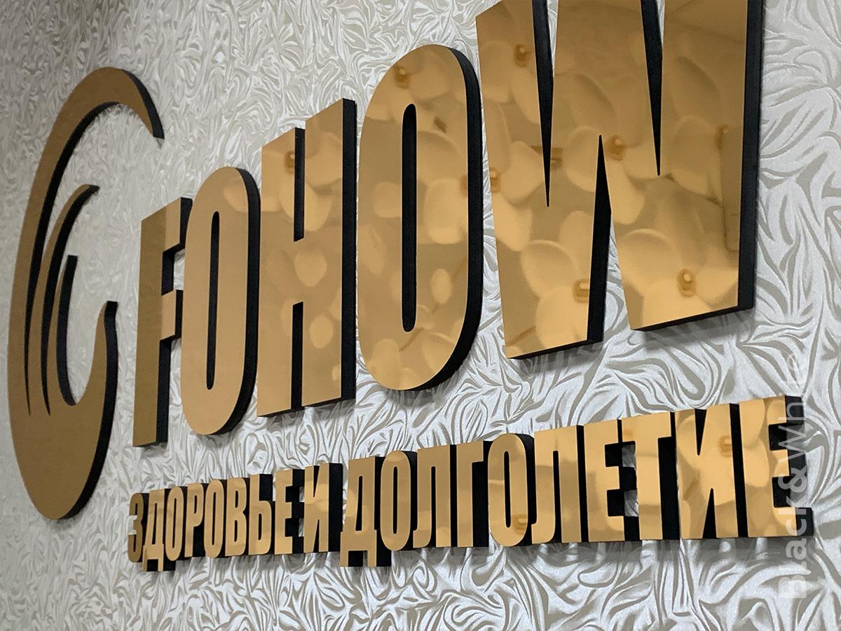Золотой-логотип-на-стену-буквы-из-зеркального-пластика-Красноярск.jpg