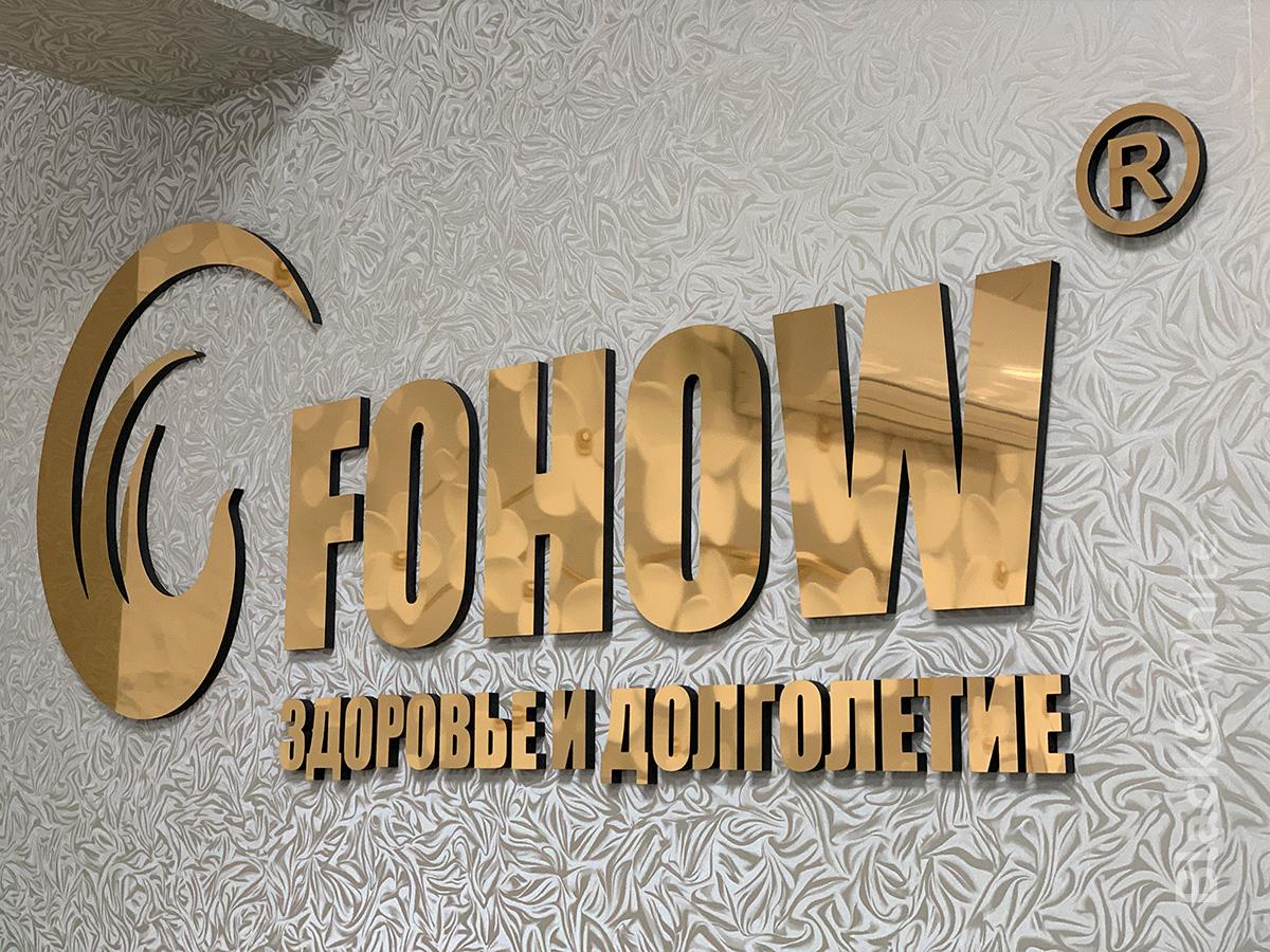 Золотой-логотип-на-стену-буквы-из-зеркального-пластика.jpg