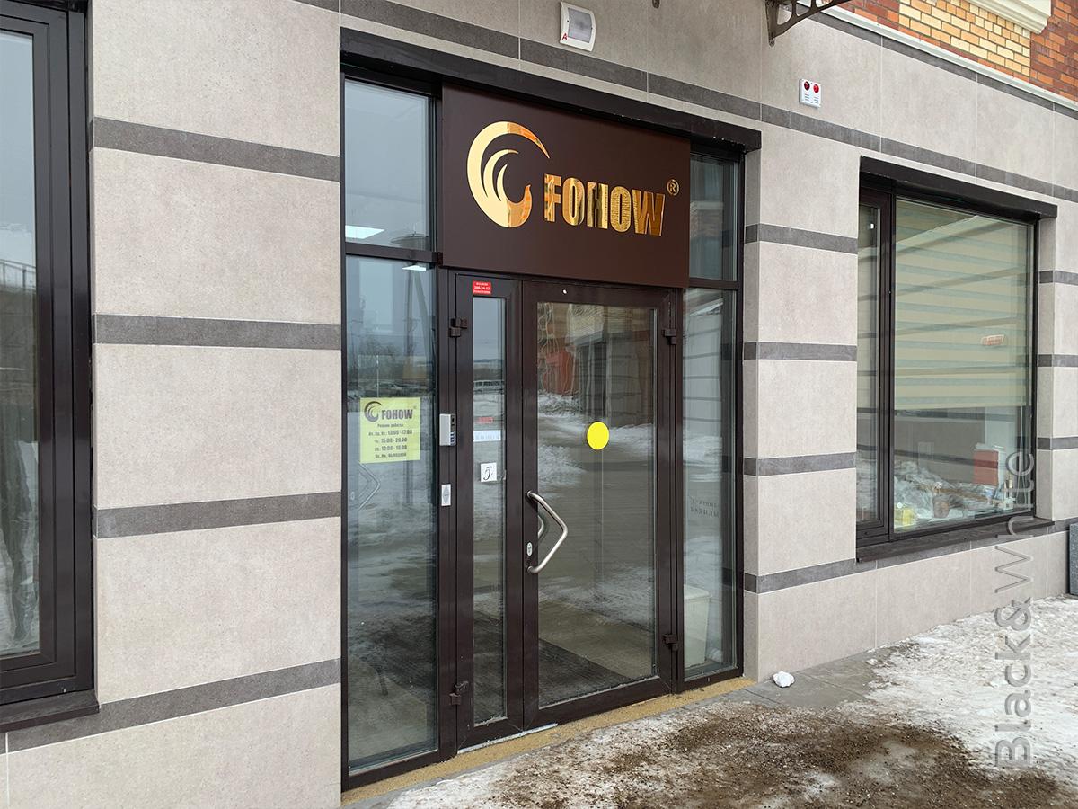 Золотой-логотип-на-фасад-буквы-из-зеркального-пластика-Красноярск.jpg