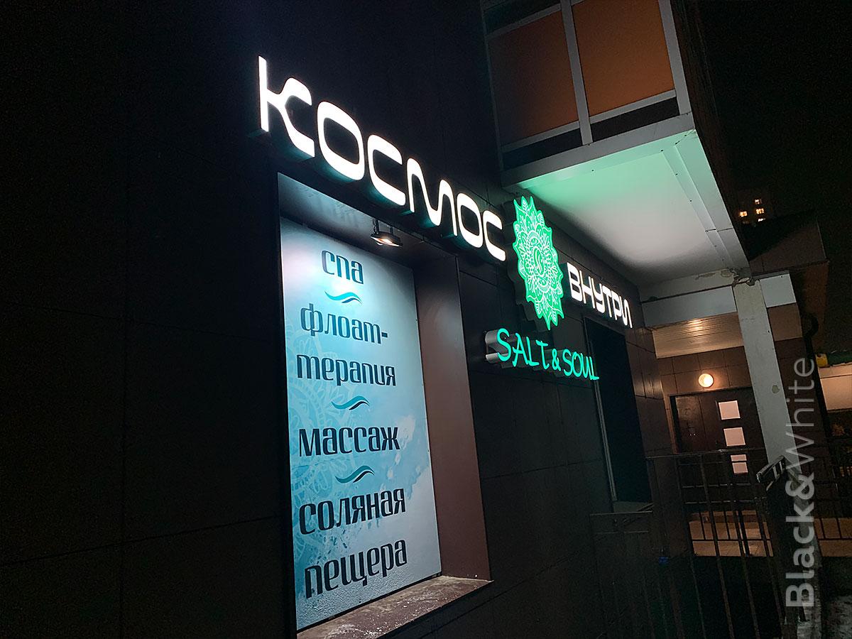Вывеска-для-студии-флоатинга-в-Красноярске.jpg